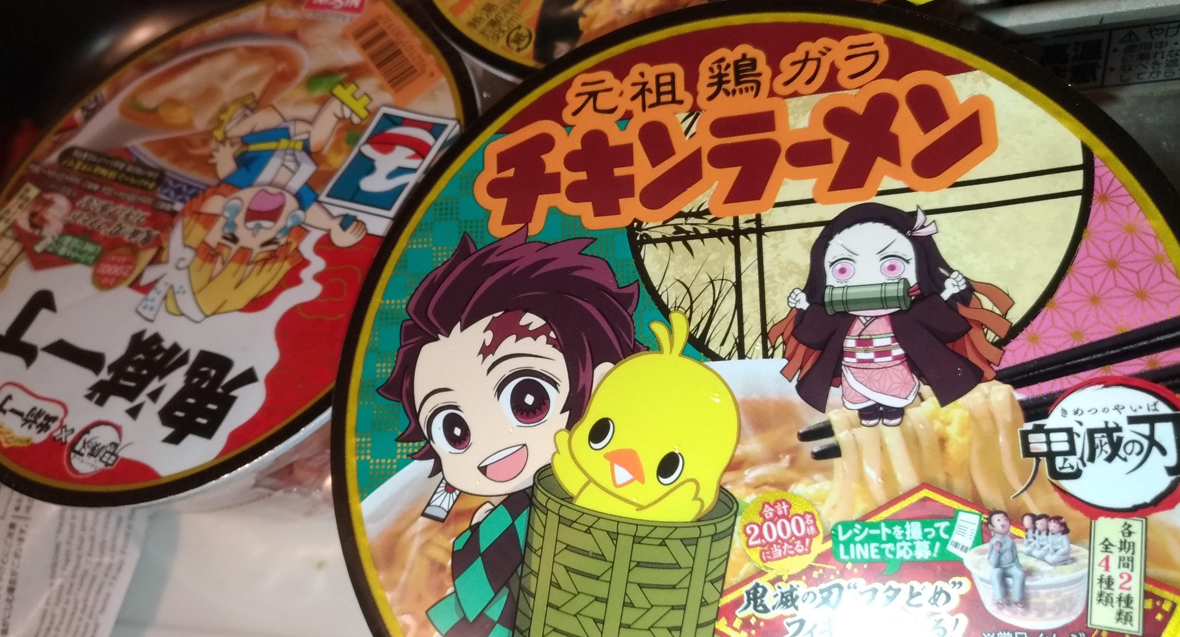 kimetsu_yaiba_1004_ramen_chikin_.jpg