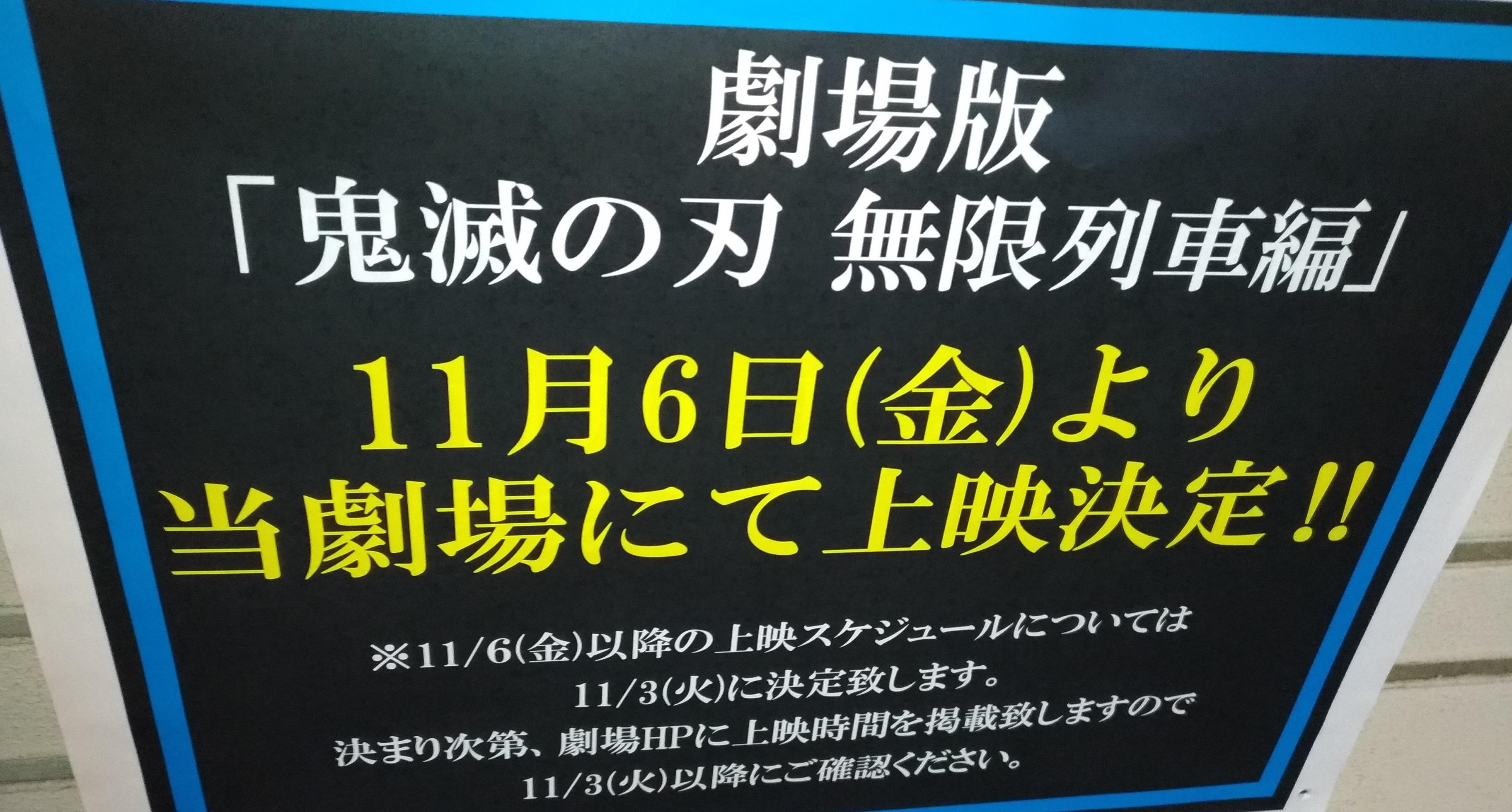 kimetsu_yaiba_1030_osaka_stationcity_cinema_1.jpg