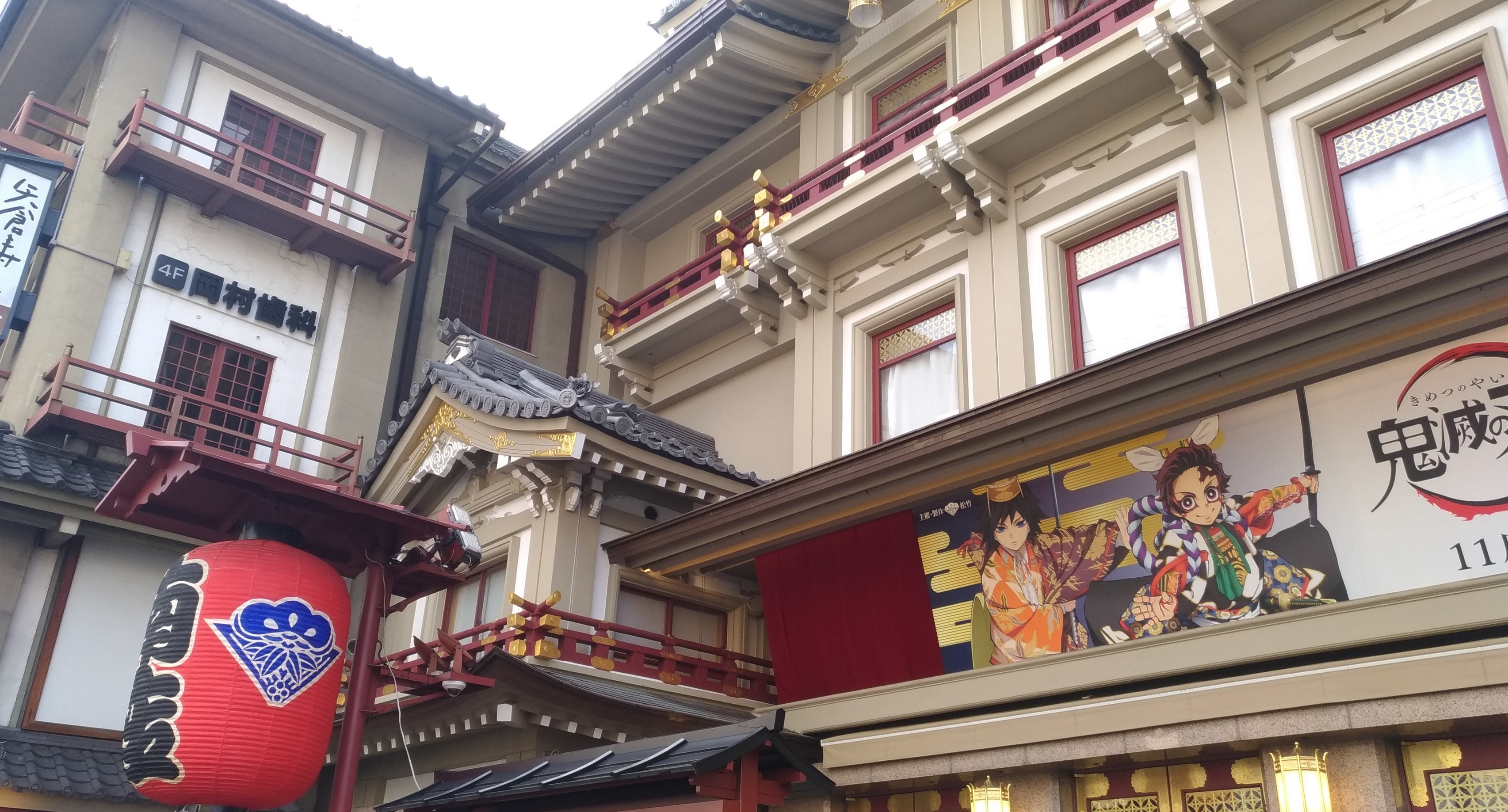 kimetsu_yaiba_1108_kyoto_minami_reviews_blogs_.jpg