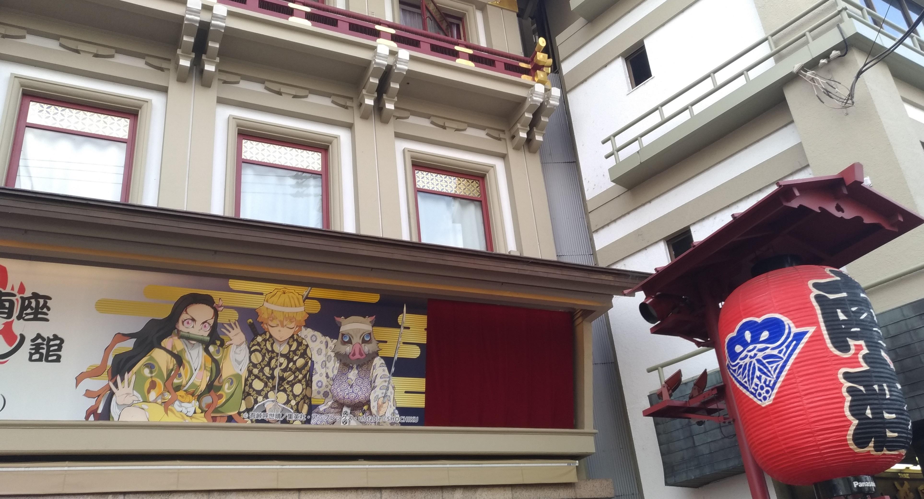 kimetsu_yaiba_1108_kyoto_minami_reviews_blogs_1.jpg