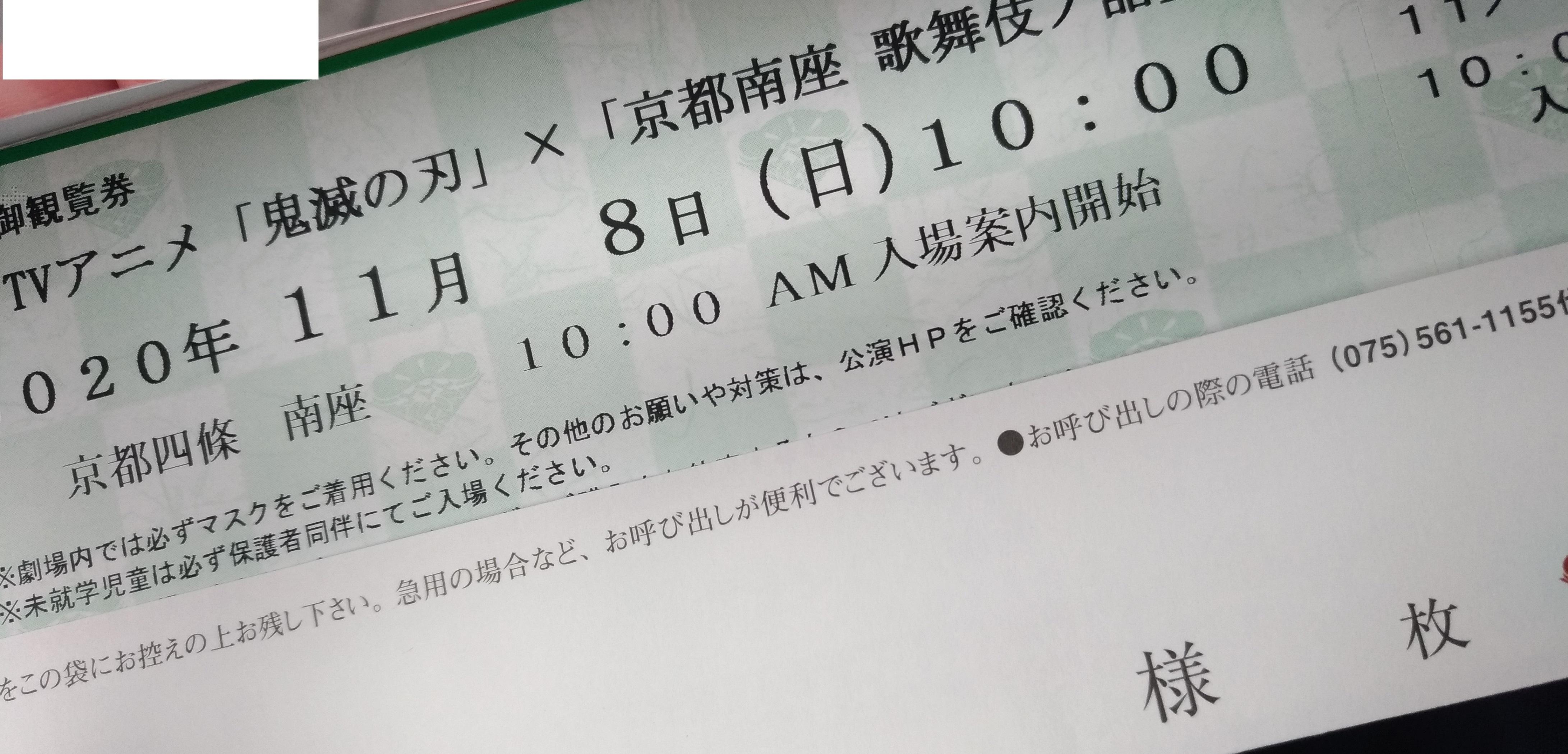 kimetsu_yaiba_1108_kyoto_minami_reviews_blogs_4.jpg
