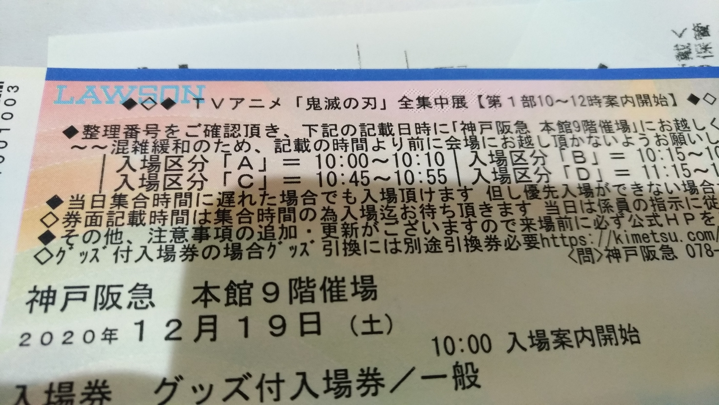 kimetsu_yaiba_2020_1219_events_kobe_4.jpg