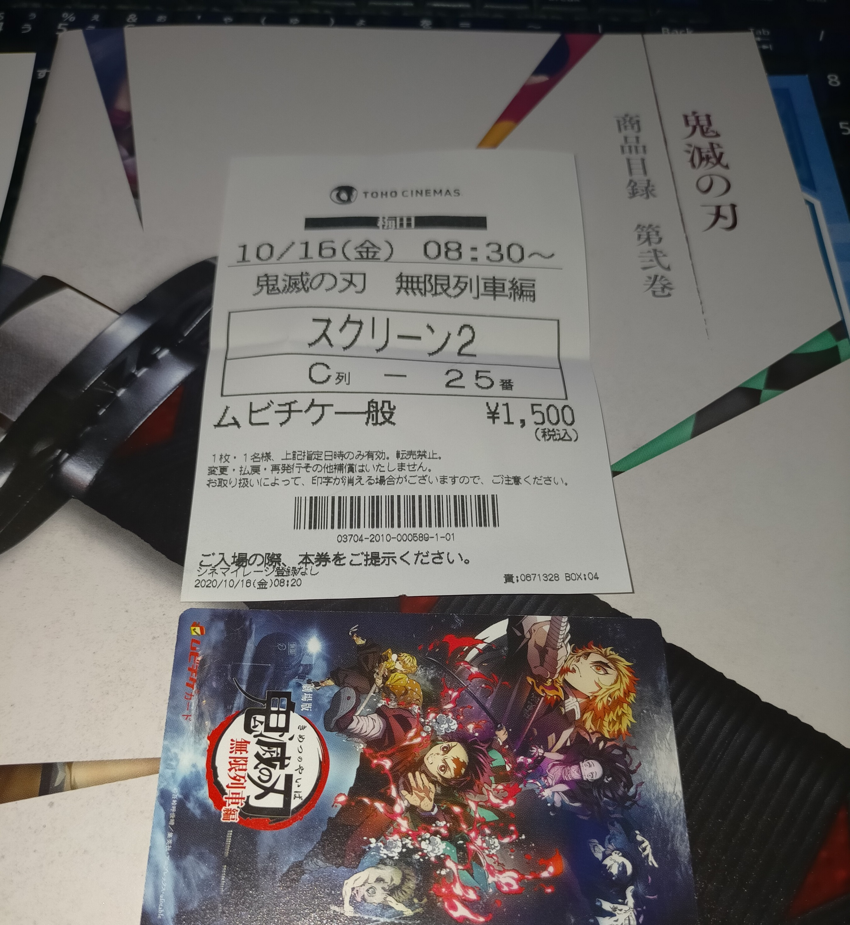 kimetsu_yaiba_movies_tokuten_3.jpg