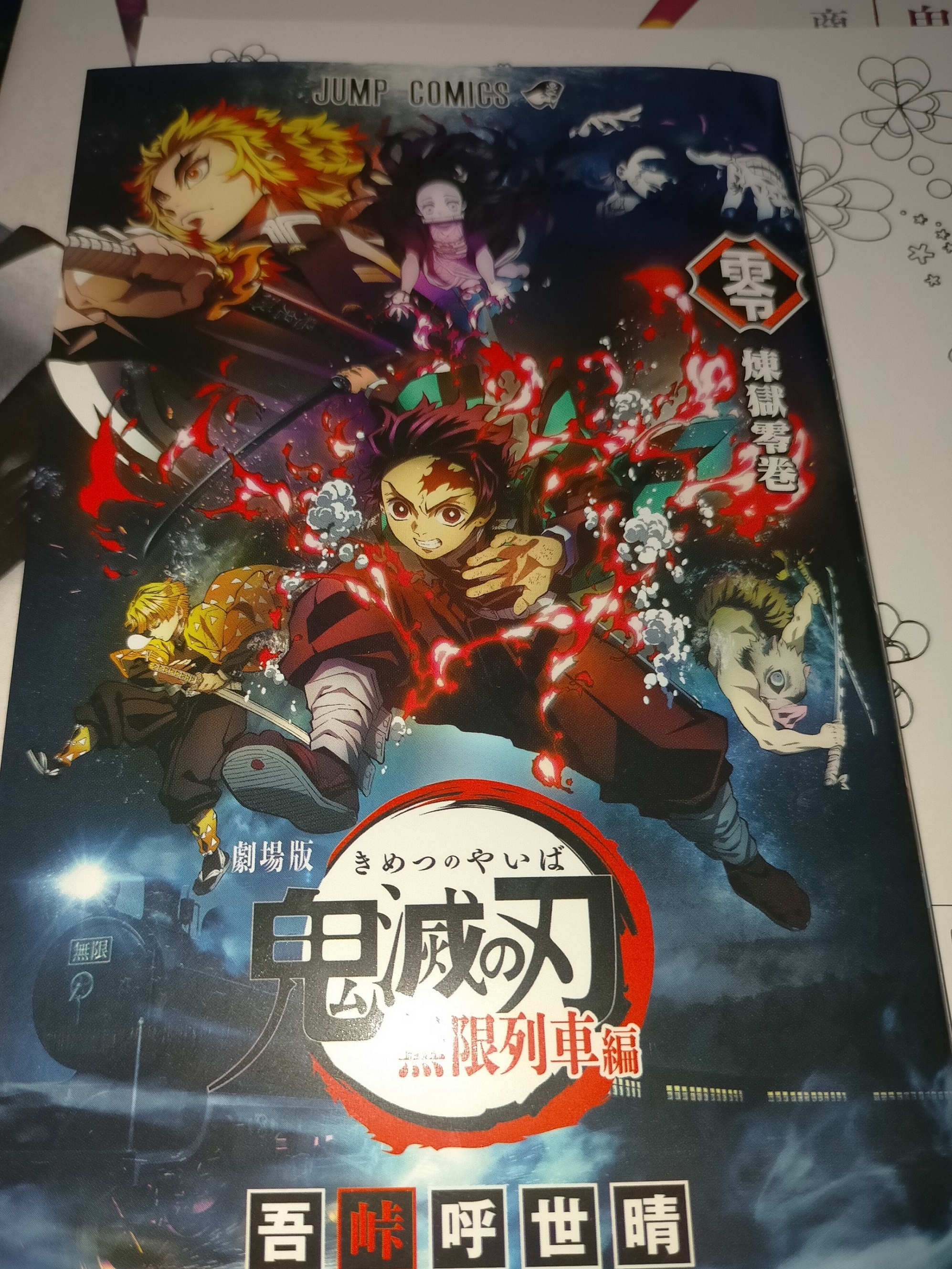 kimetsu_yaiba_movies_tokuten_5.jpg