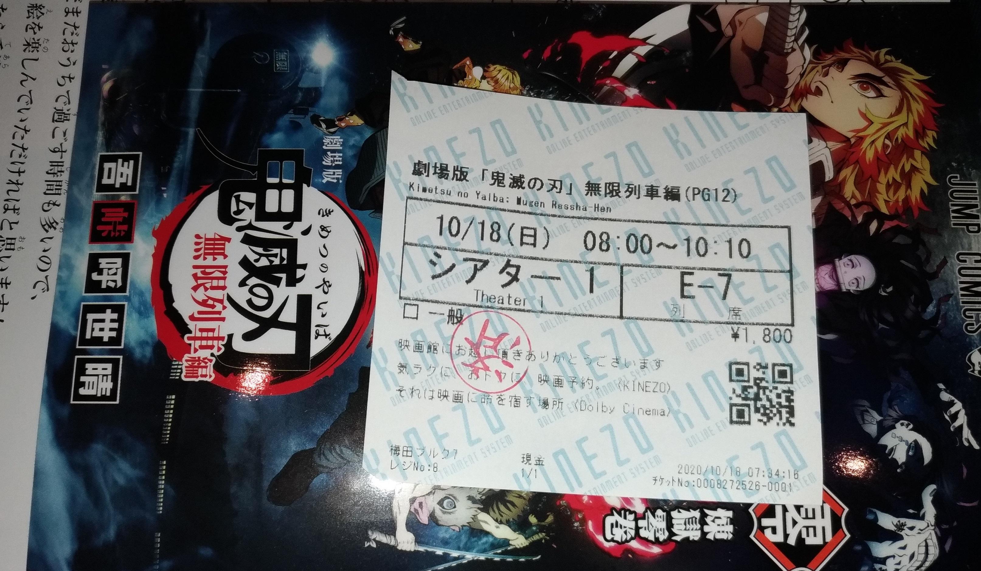 kimetsu_yaiba_umeda_buruku7_eiga_.jpg