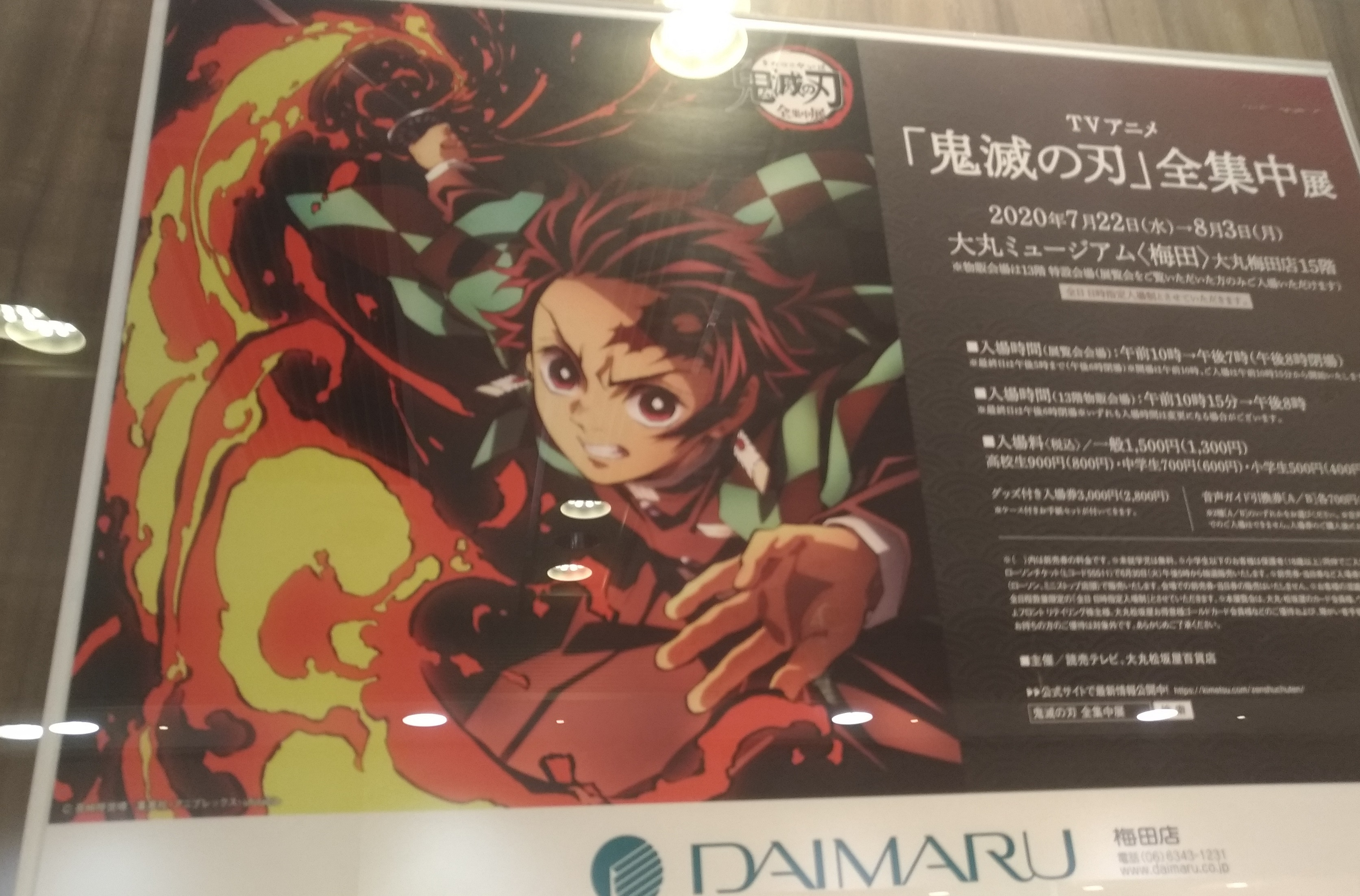 kimetsu_yaiba_umeda_daimaru_0723_1.jpg