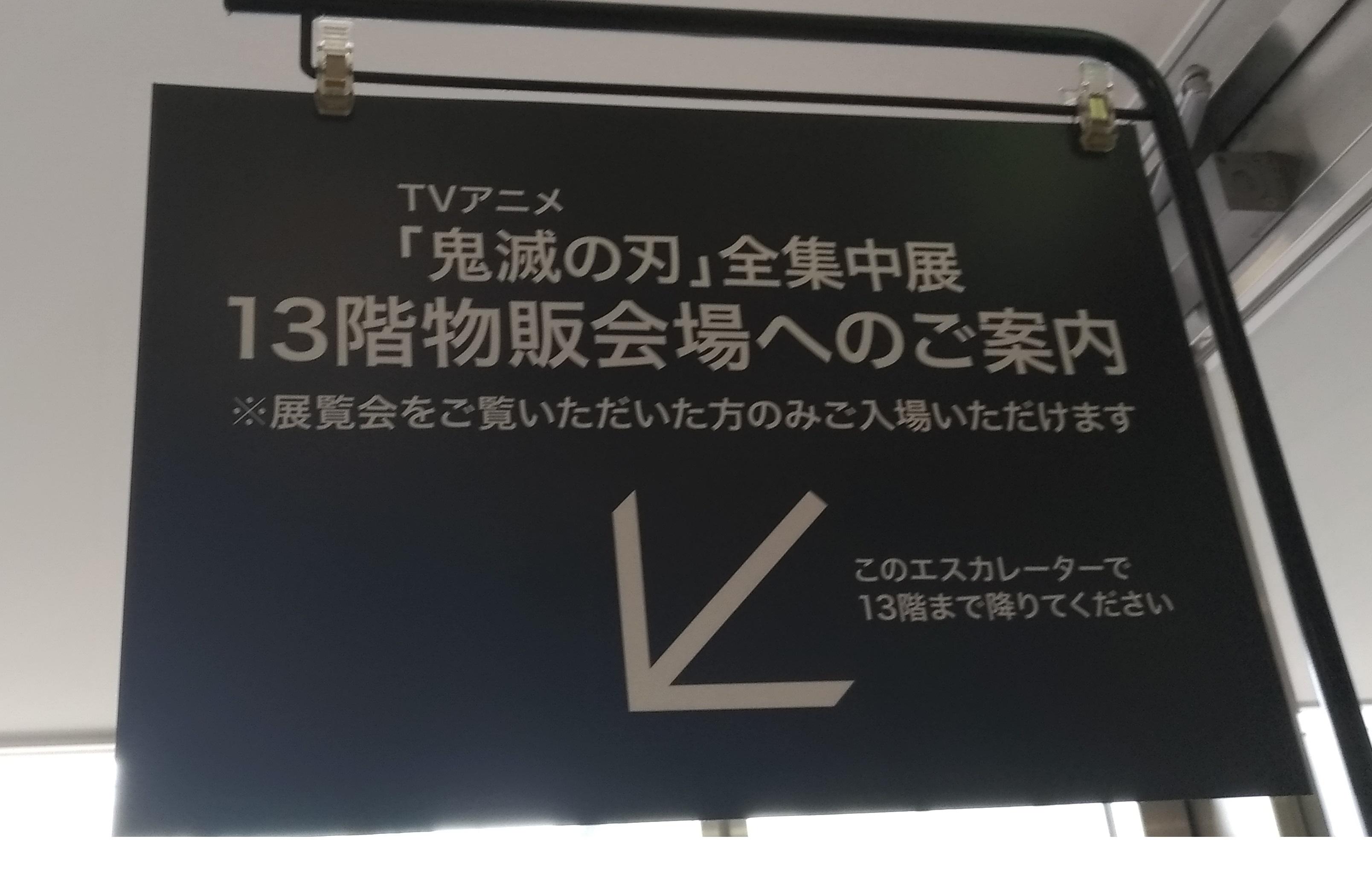 kimetsu_yaiba_umeda_daimaru_0723_2.jpg