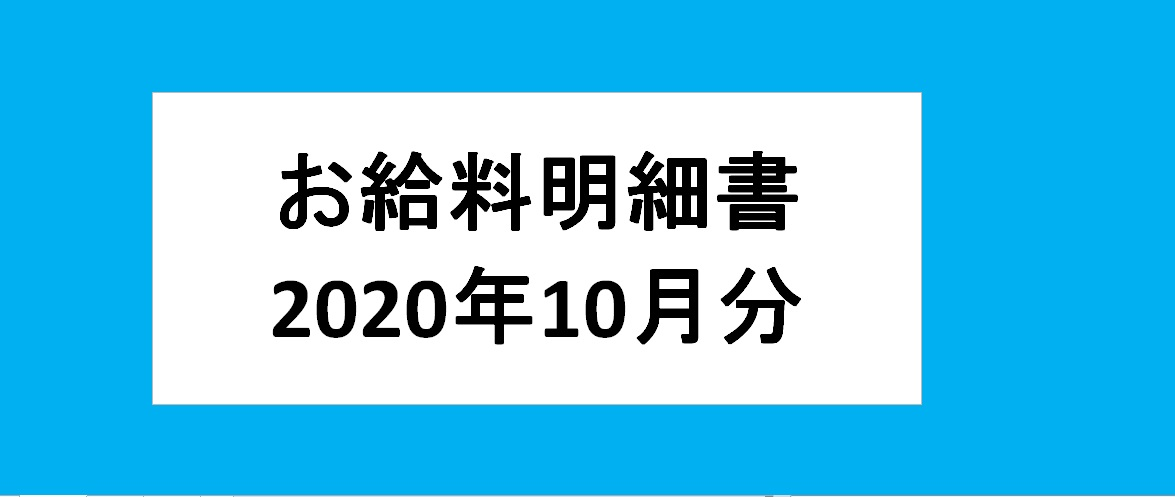 kyuryo_1019_2020_3.jpg