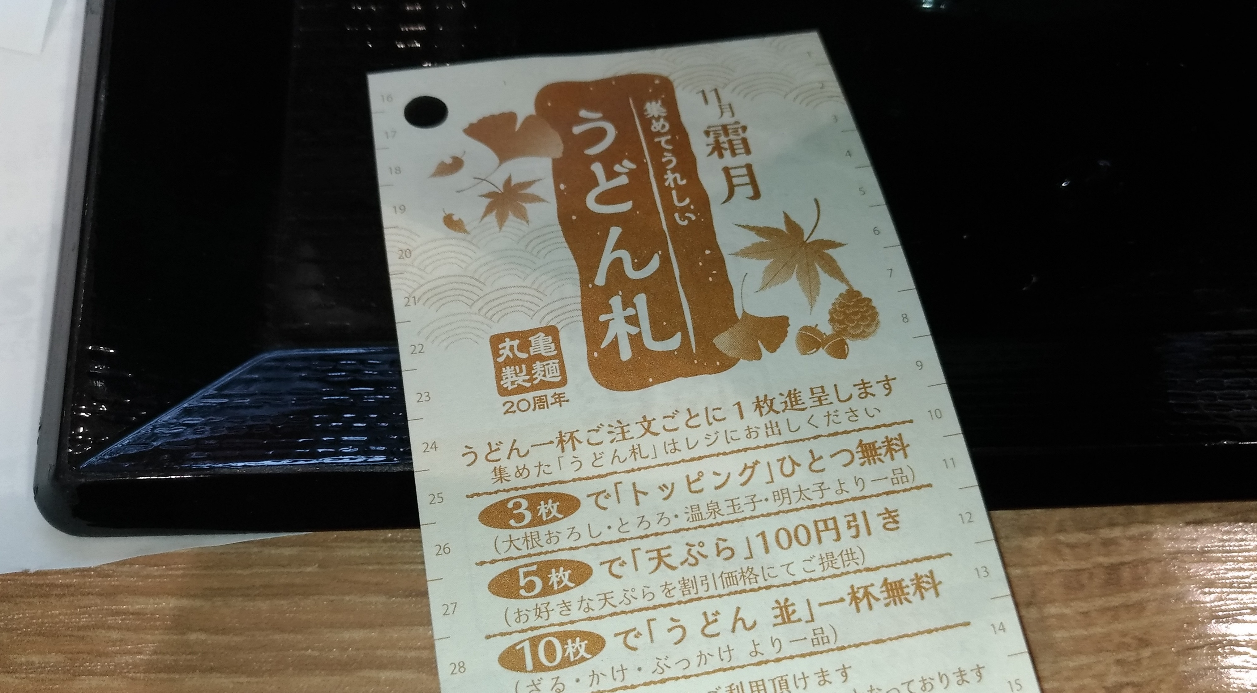 marugame_udon_1022_tori_ten_.jpg
