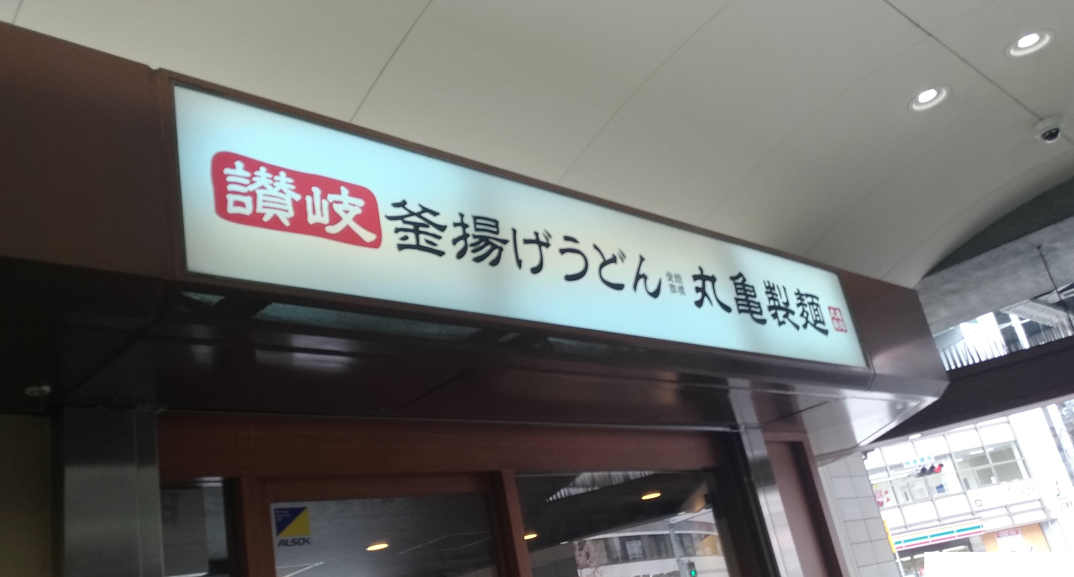 marugame_udon_osaka_noda.jpg