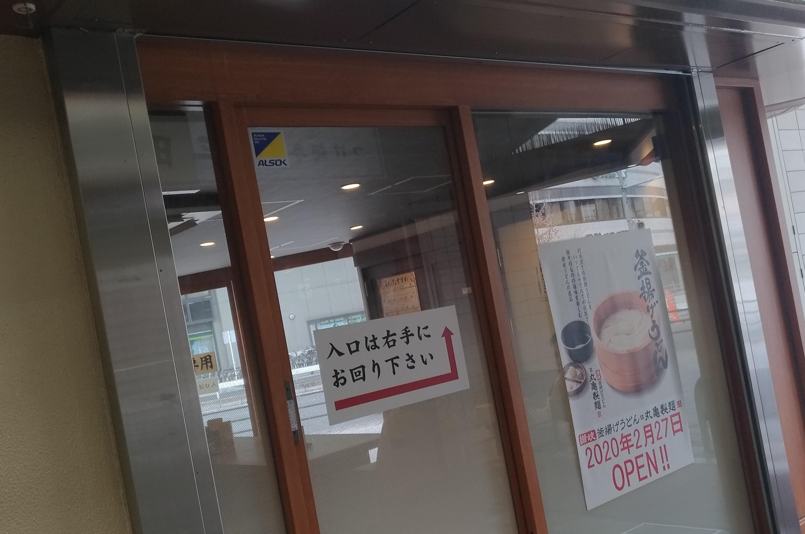 marugame_udon_osaka_noda_.jpg