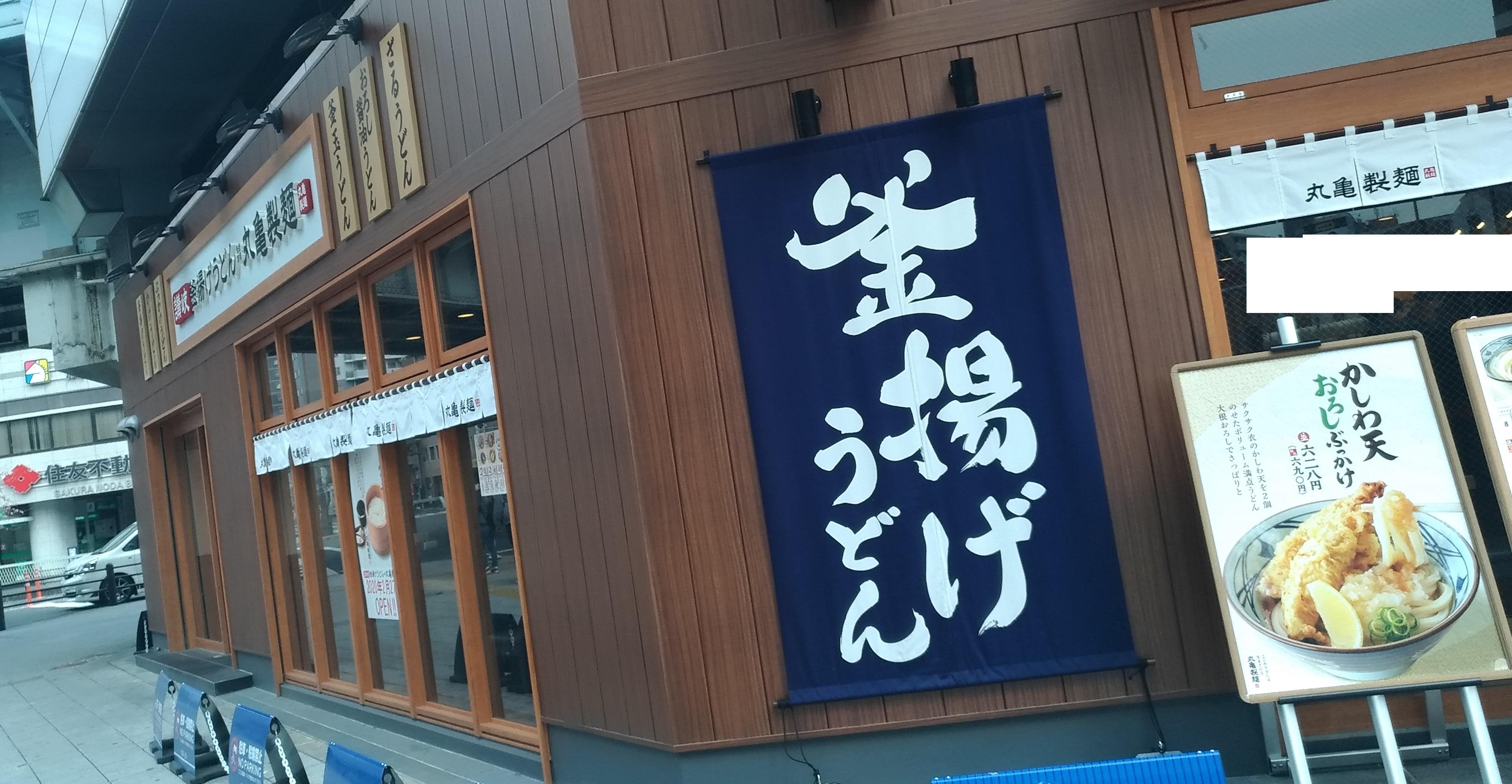 marugame_udon_osaka_noda_2.jpg