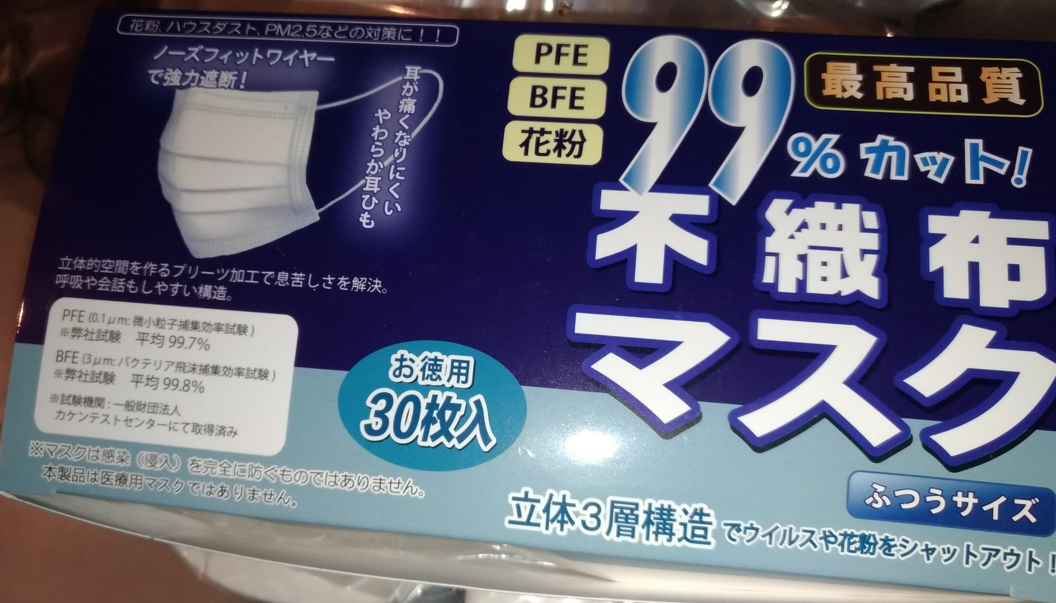 mask_osaka_hanbai_no_0511.jpg