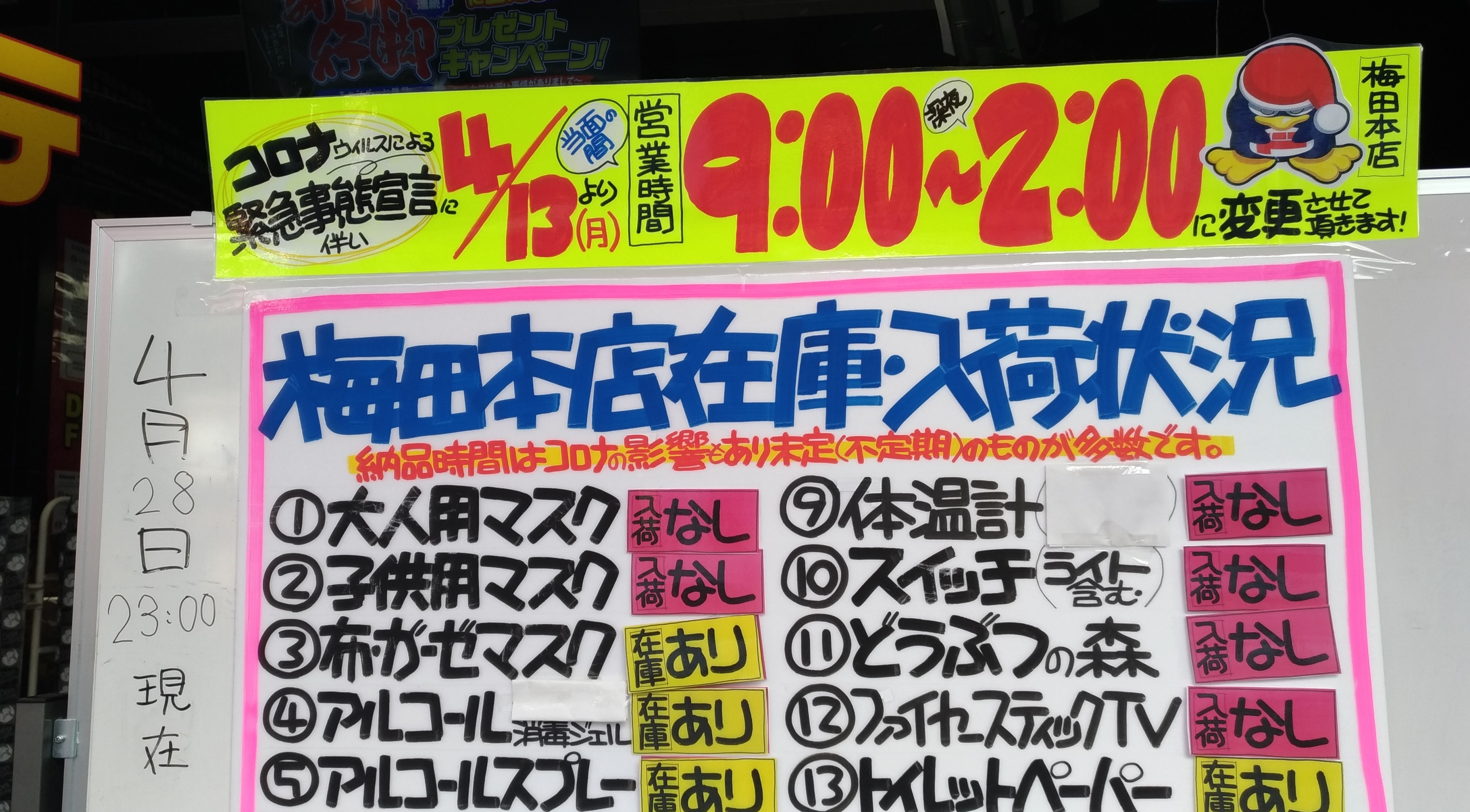 mask_umeda_osaka_donki_0429_.jpg