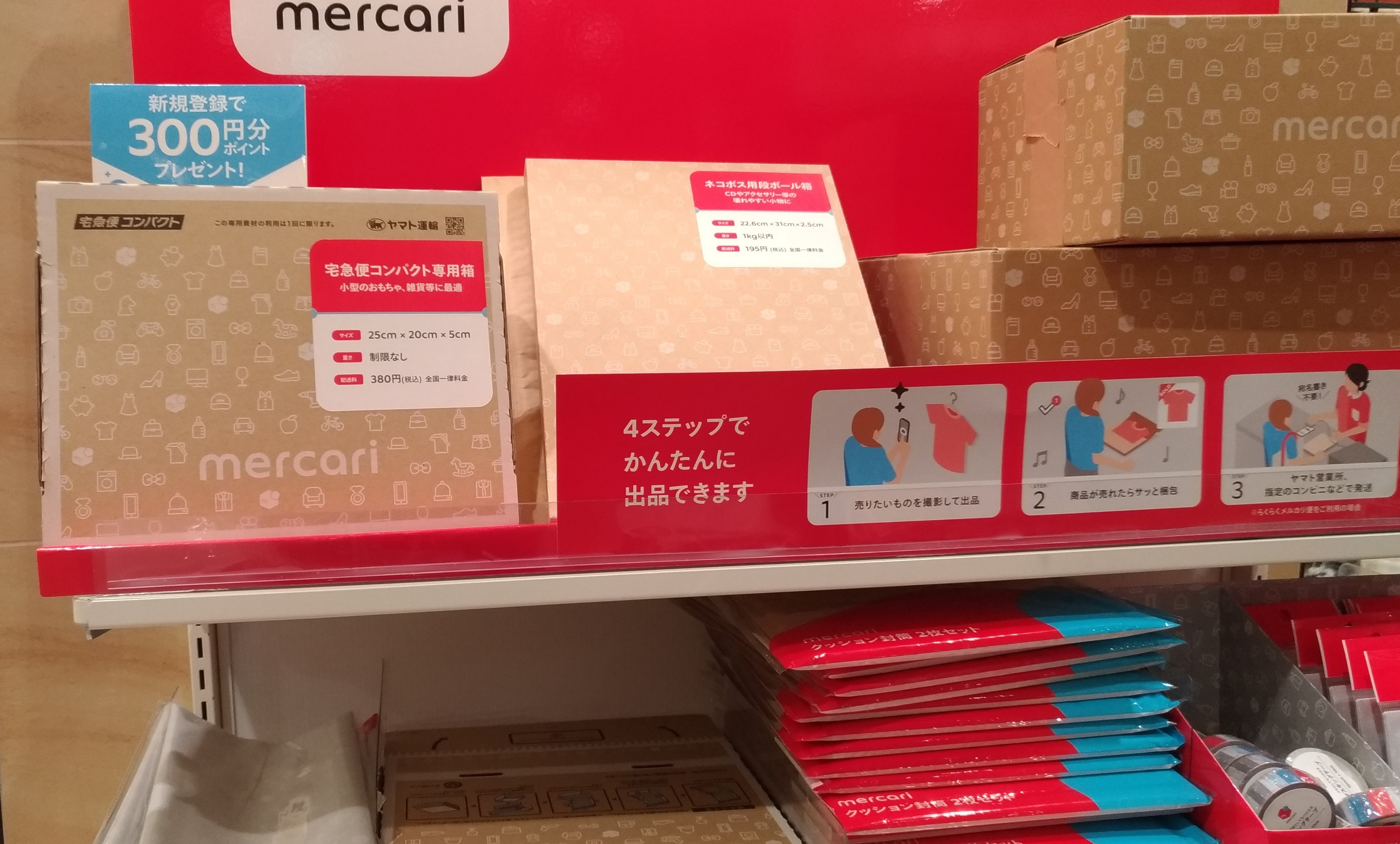 merukari_1006_yokado_1.jpg