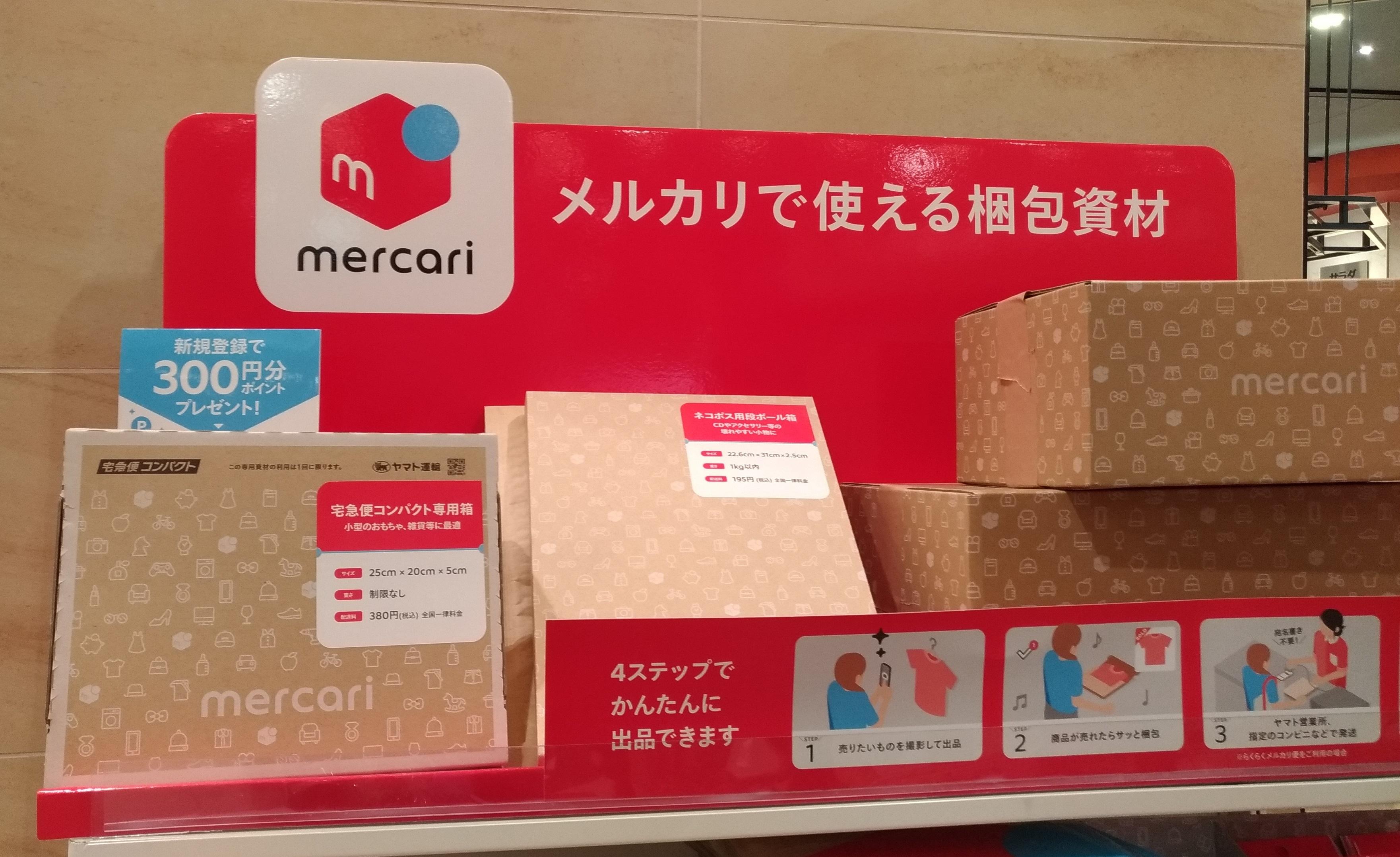 merukari_1006_yokado_2.jpg