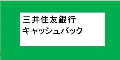 mitsui_sumitomo_cash_back_0814_.jpg