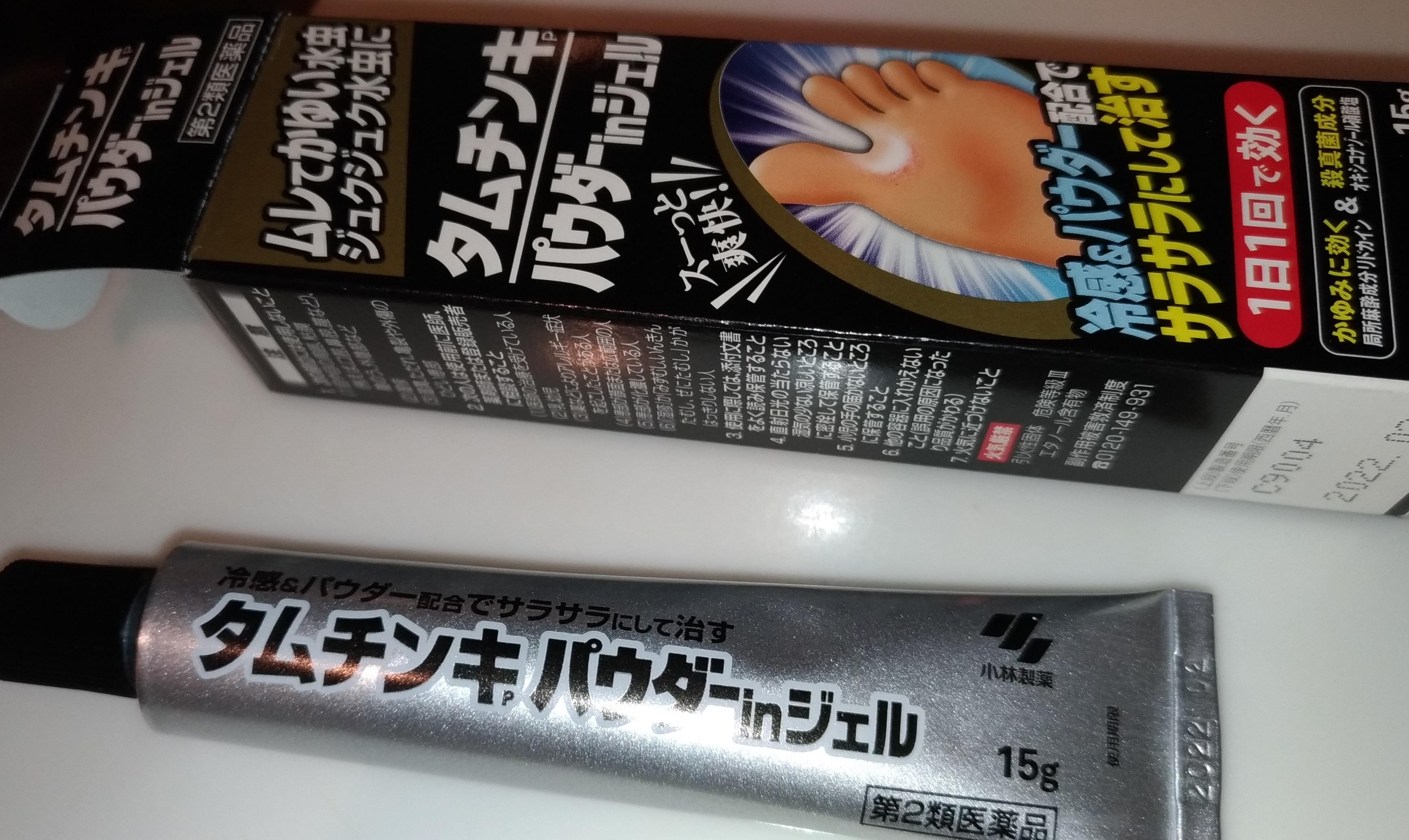 mizumushi_osaka_kenko_.jpg