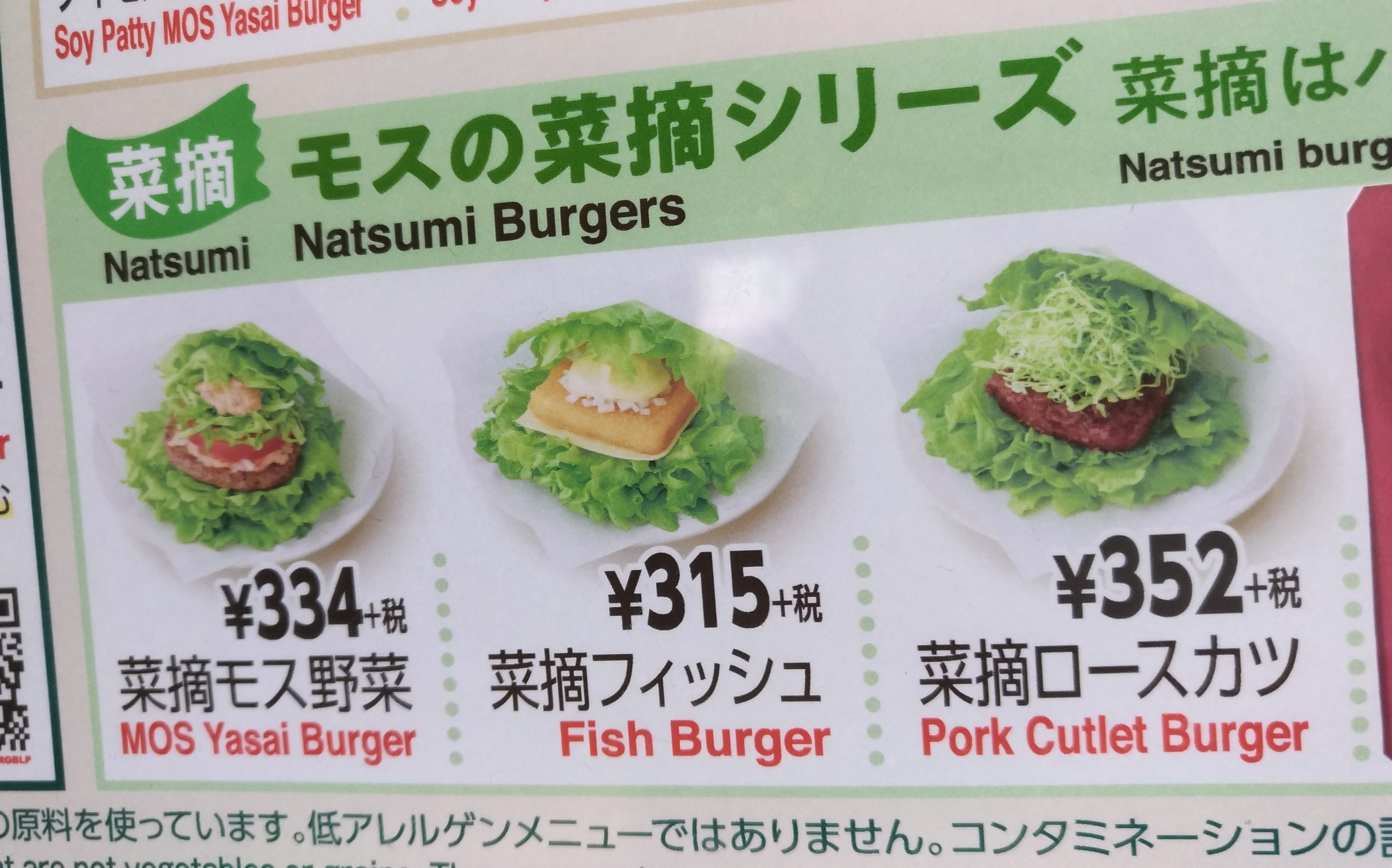 mos_yasai_natsumi_.jpg