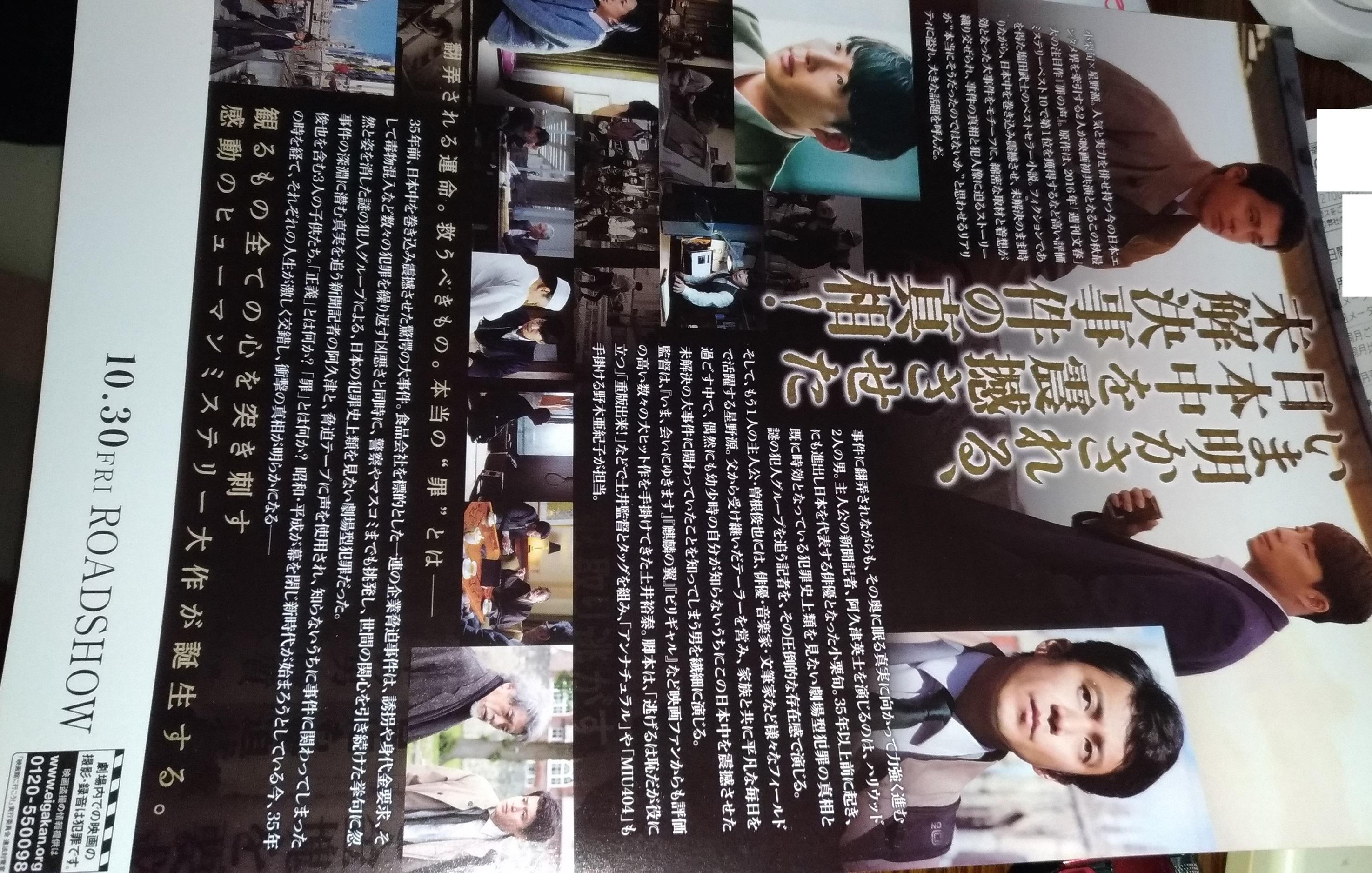 movies_eiga_1700_osaka_1030_3.jpg