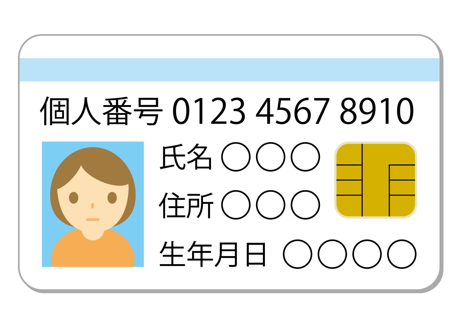 mynumber_card_.jpg
