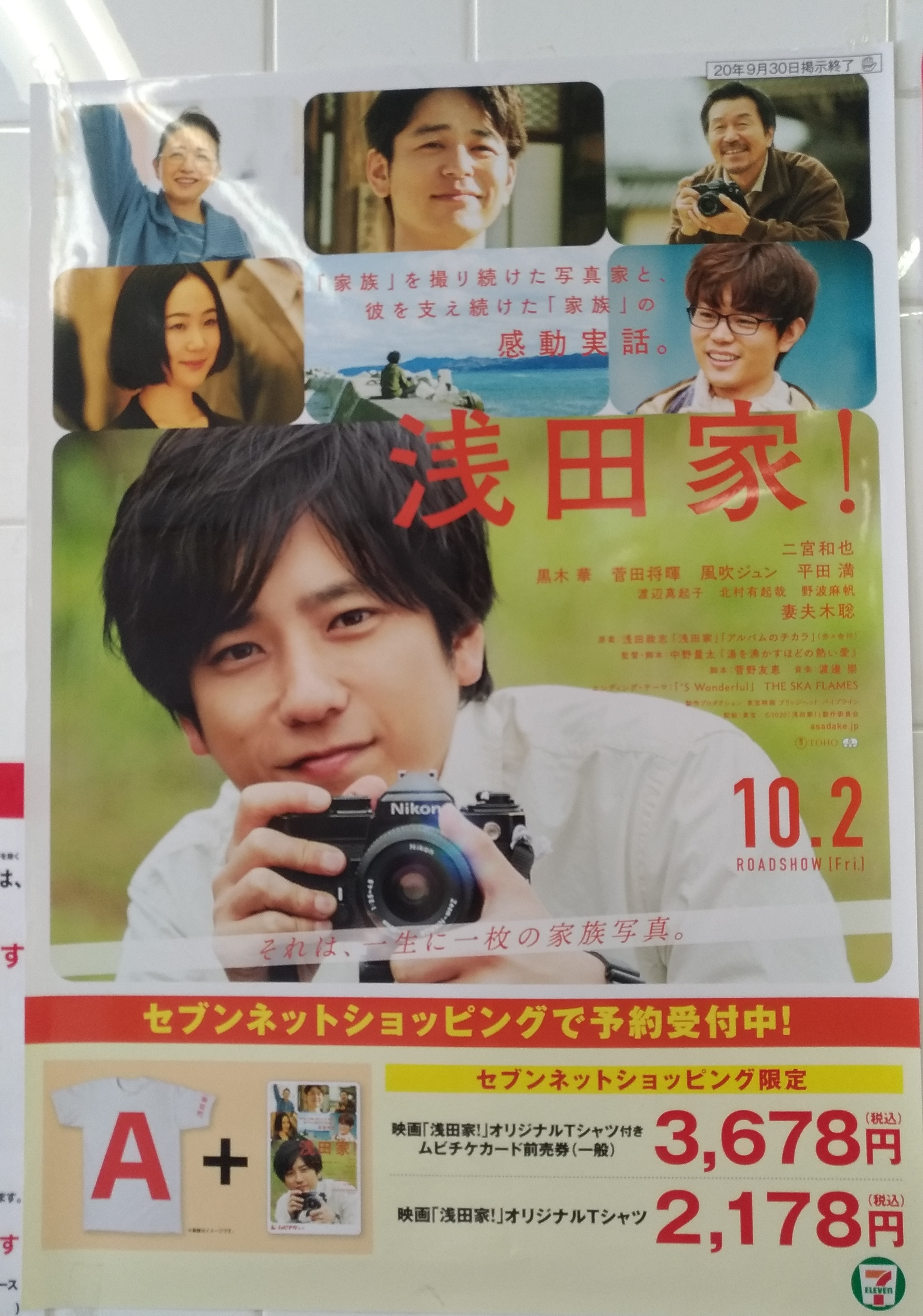 ninomiya_kazunari_movies_asadake_2020.jpg