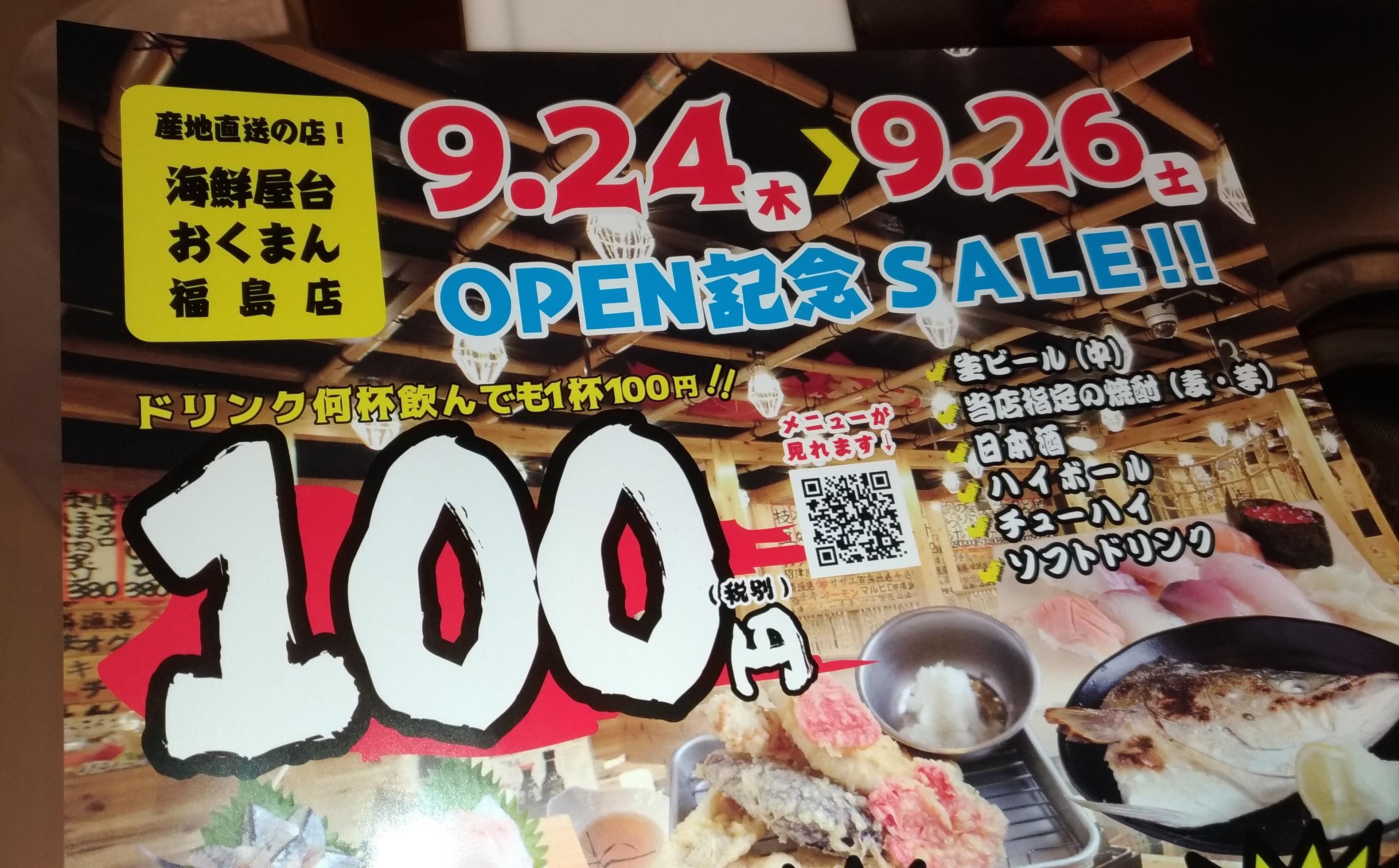 osaka_fukushima_100en_open_0924_.jpg