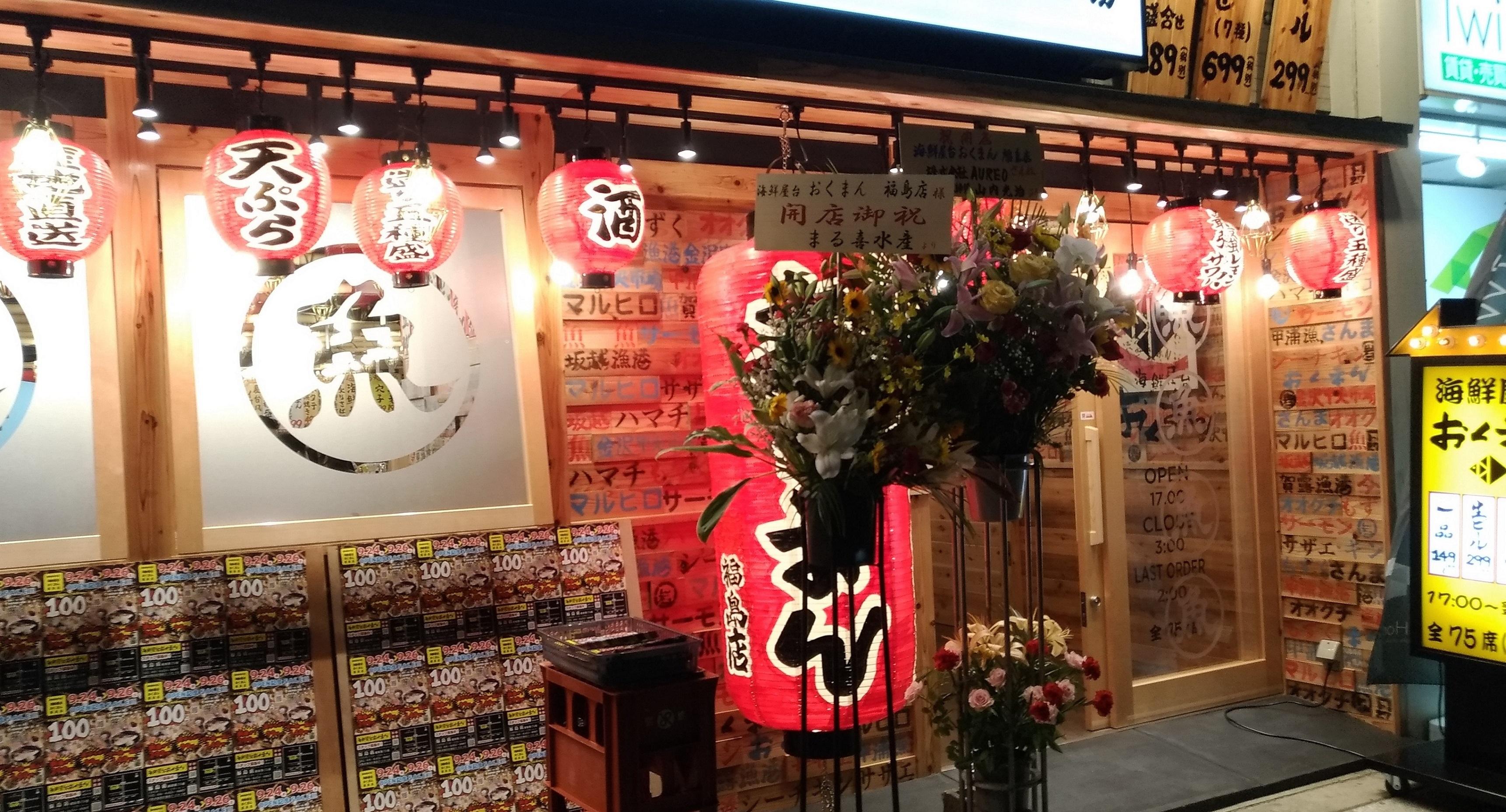 osaka_fukushima_100en_open_0924_1.jpg