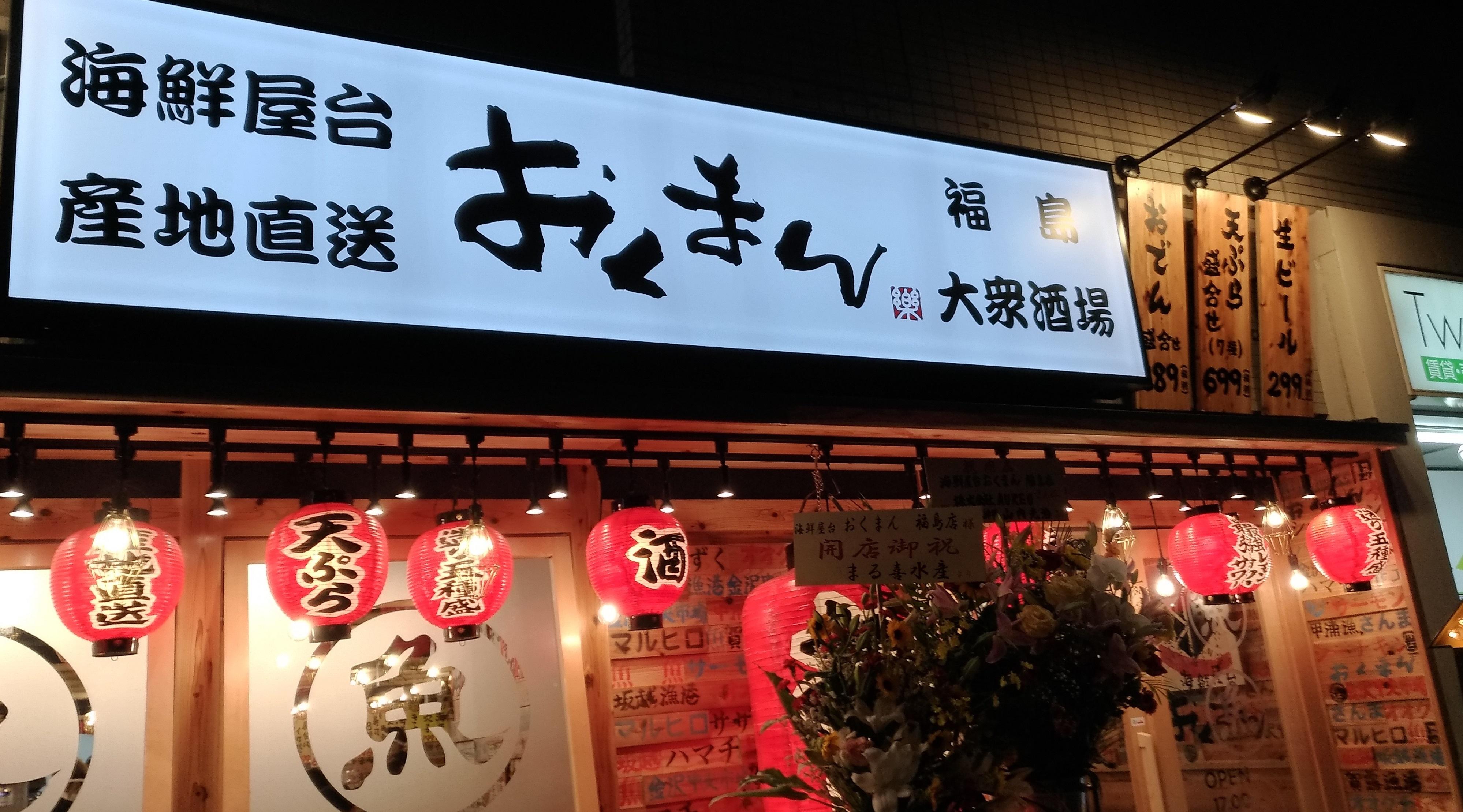 osaka_fukushima_100en_open_0924_2.jpg