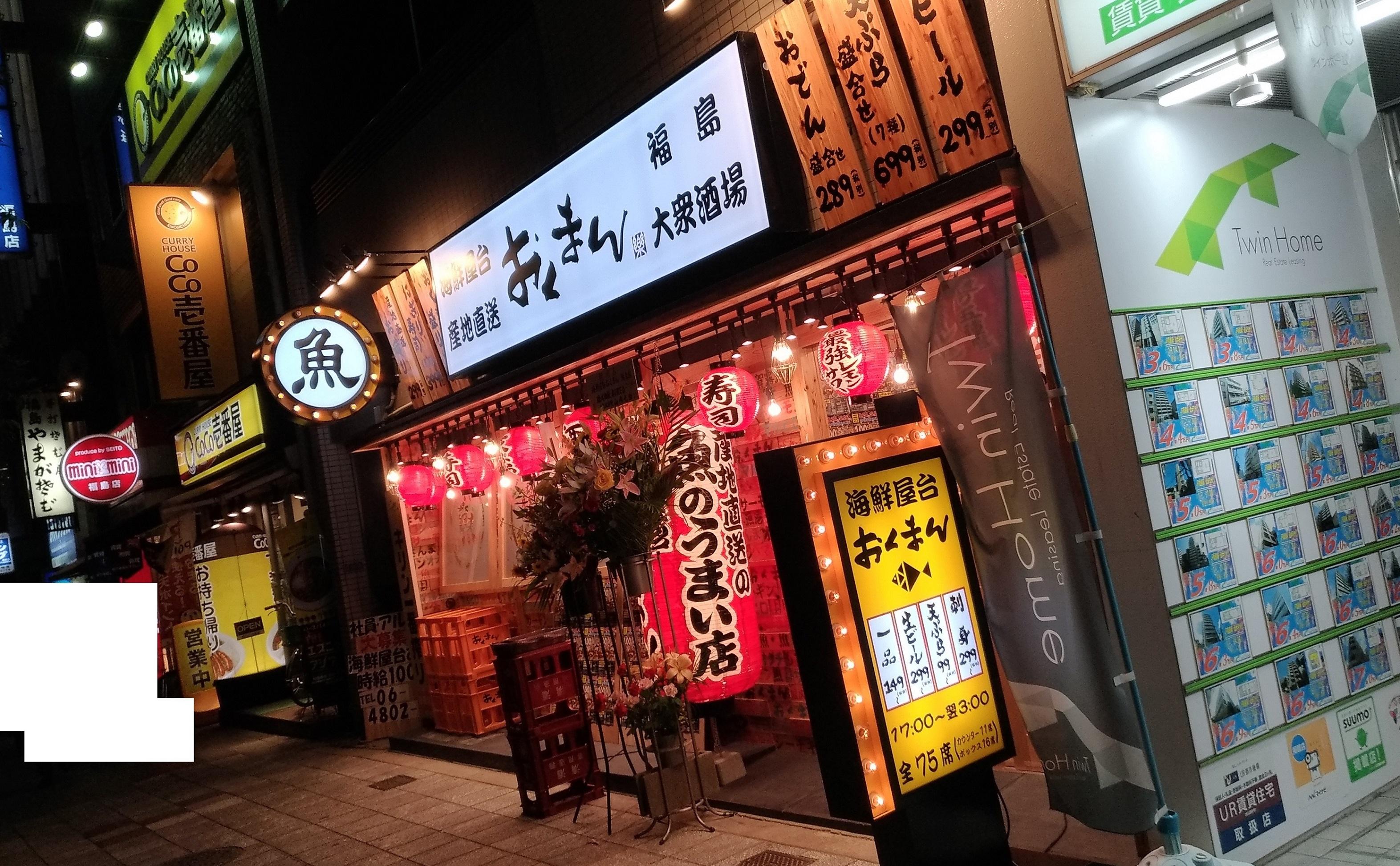 osaka_fukushima_100en_open_0924_3.jpg