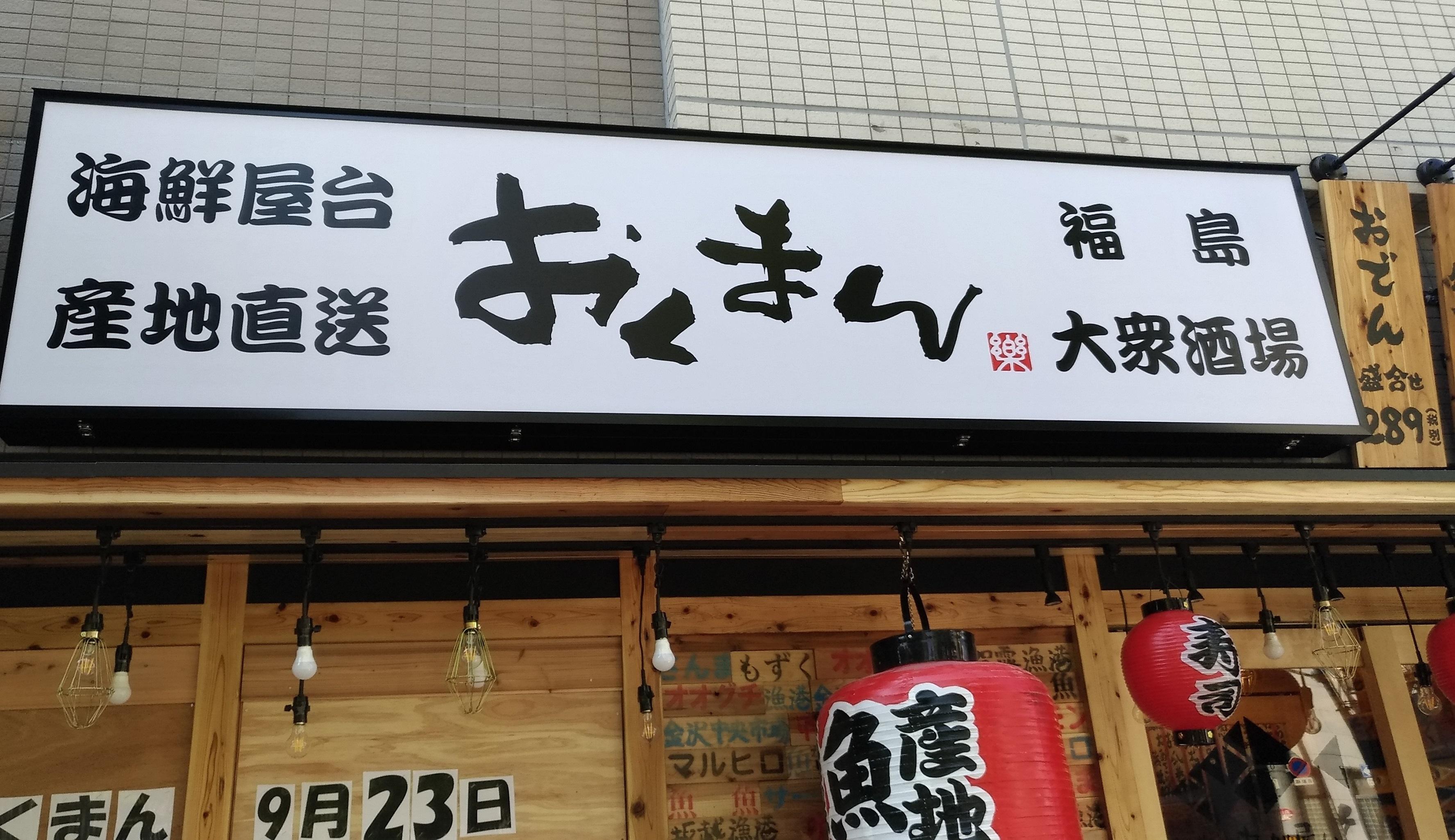 osaka_fukushima_new_kaisen_yatai_open_.jpg