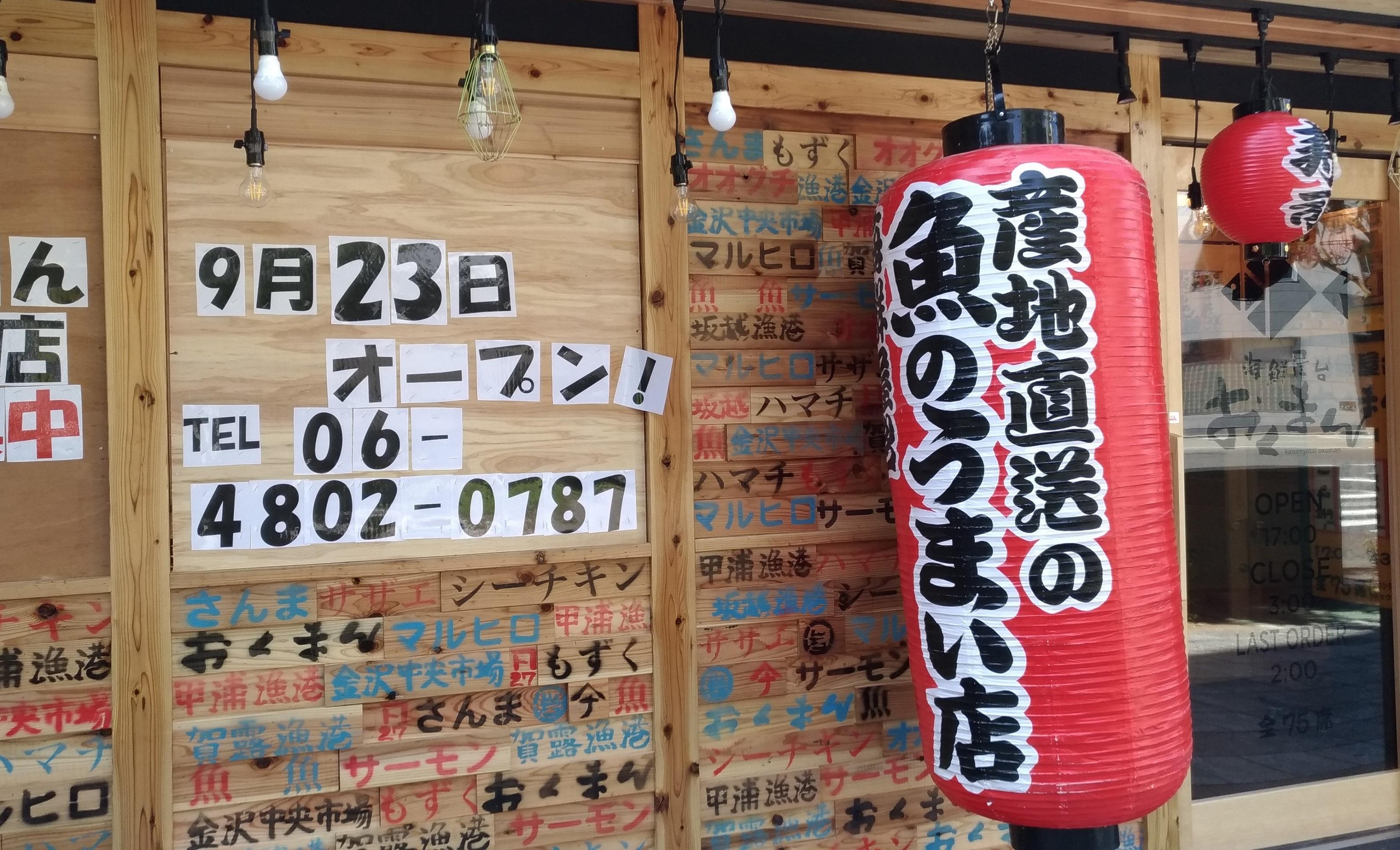 osaka_fukushima_new_kaisen_yatai_open_2.jpg