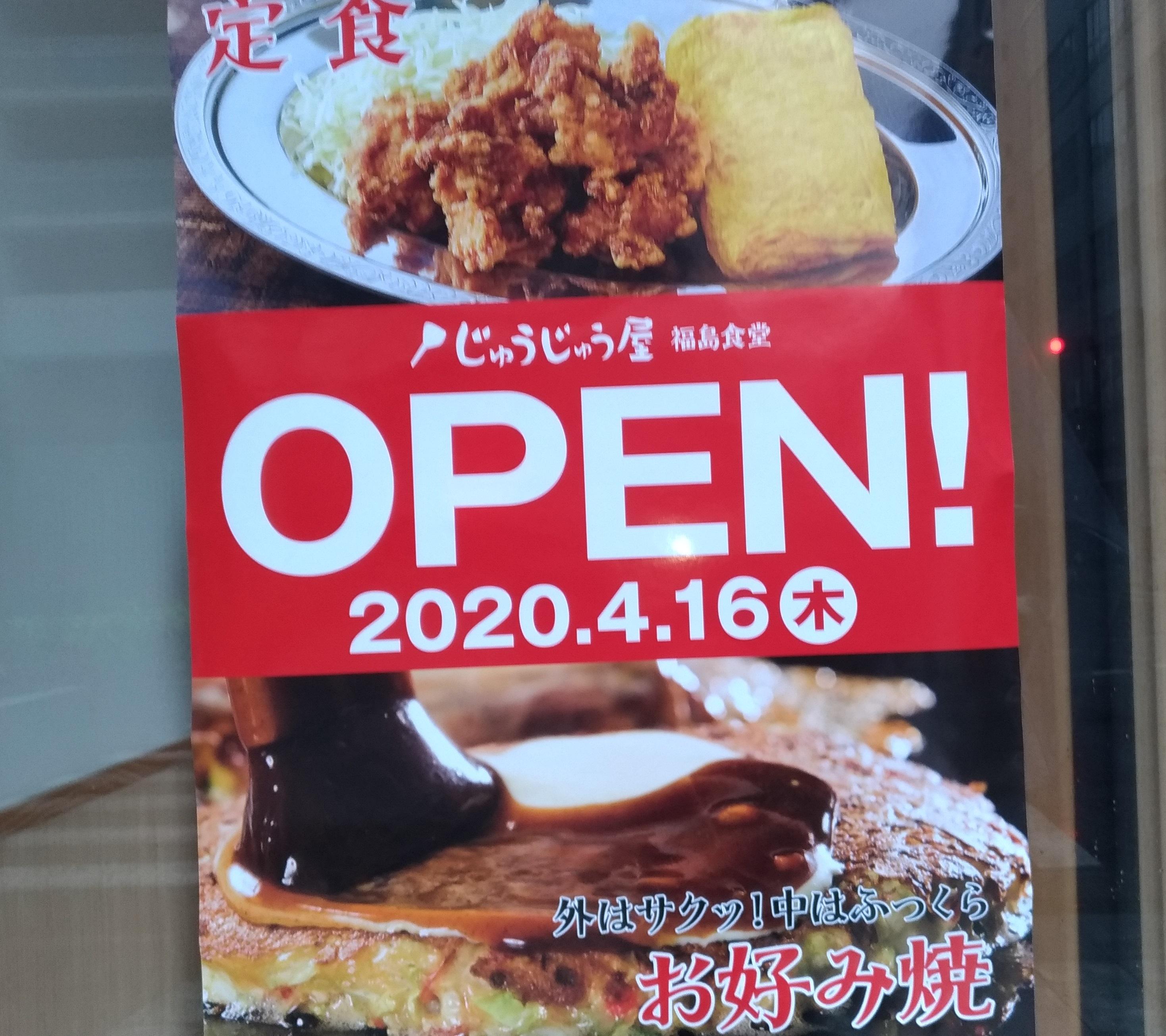 osaka_fukushima_open_shokudo.jpg