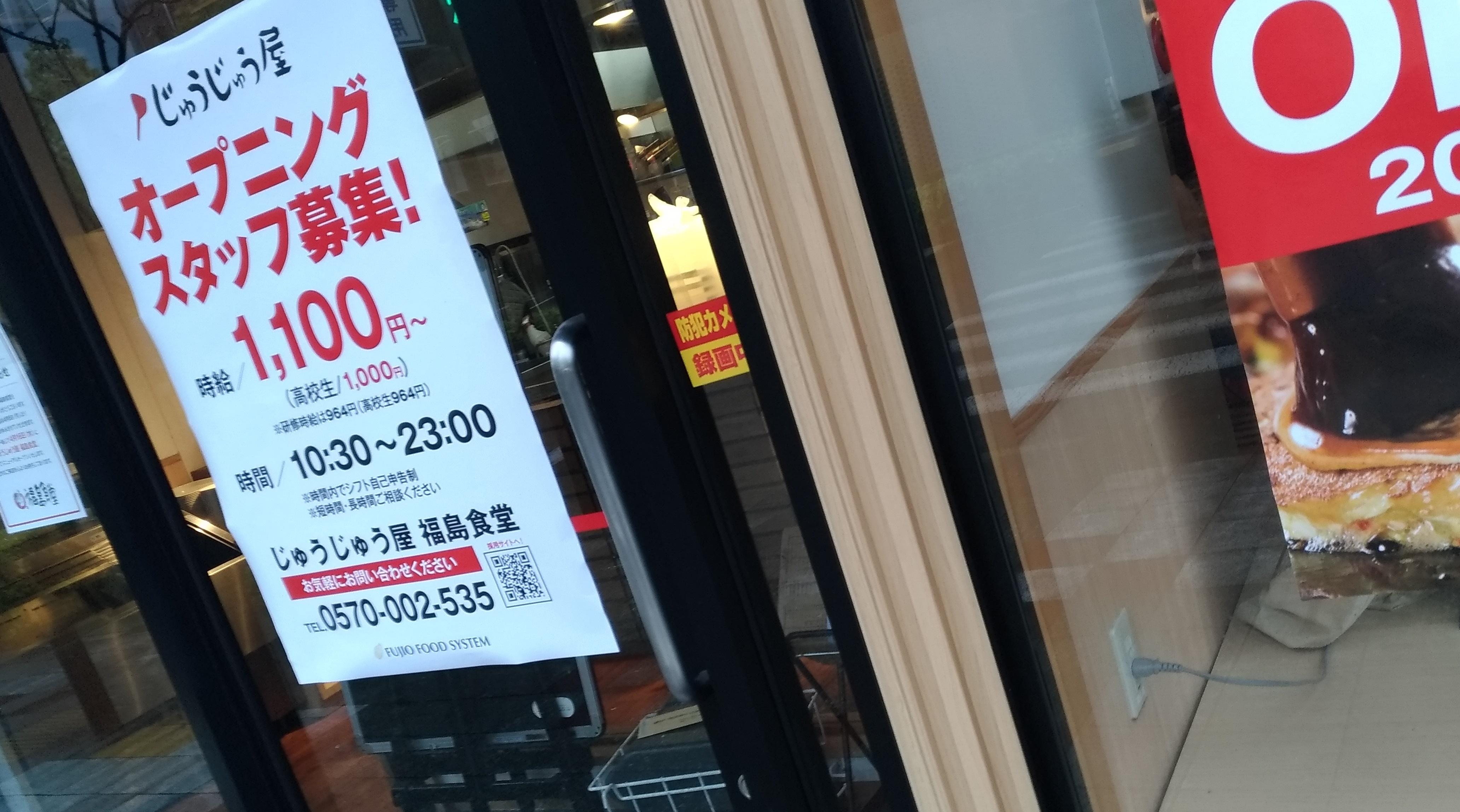 osaka_fukushima_open_shokudo_.jpg