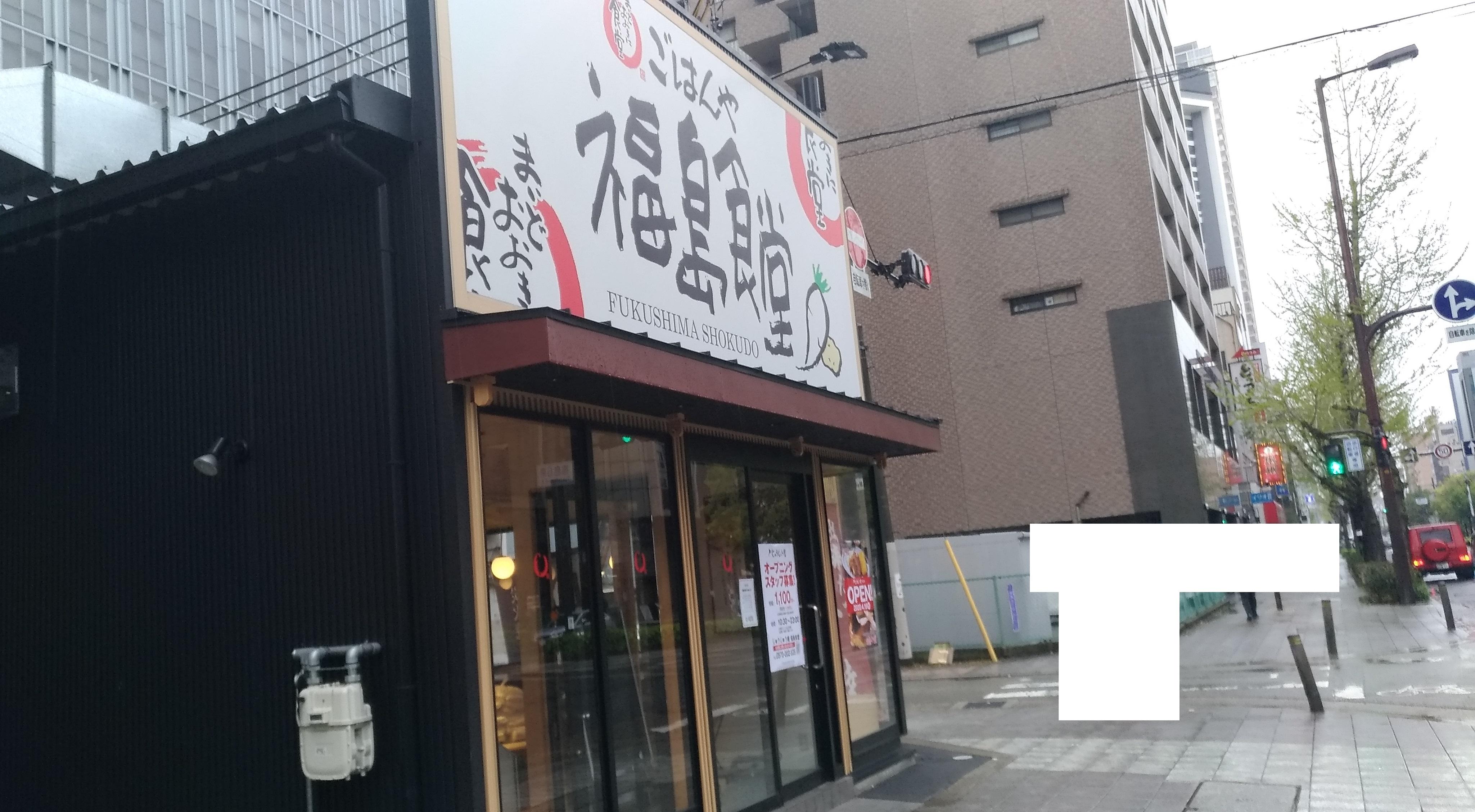 osaka_fukushima_open_shokudo_1.jpg