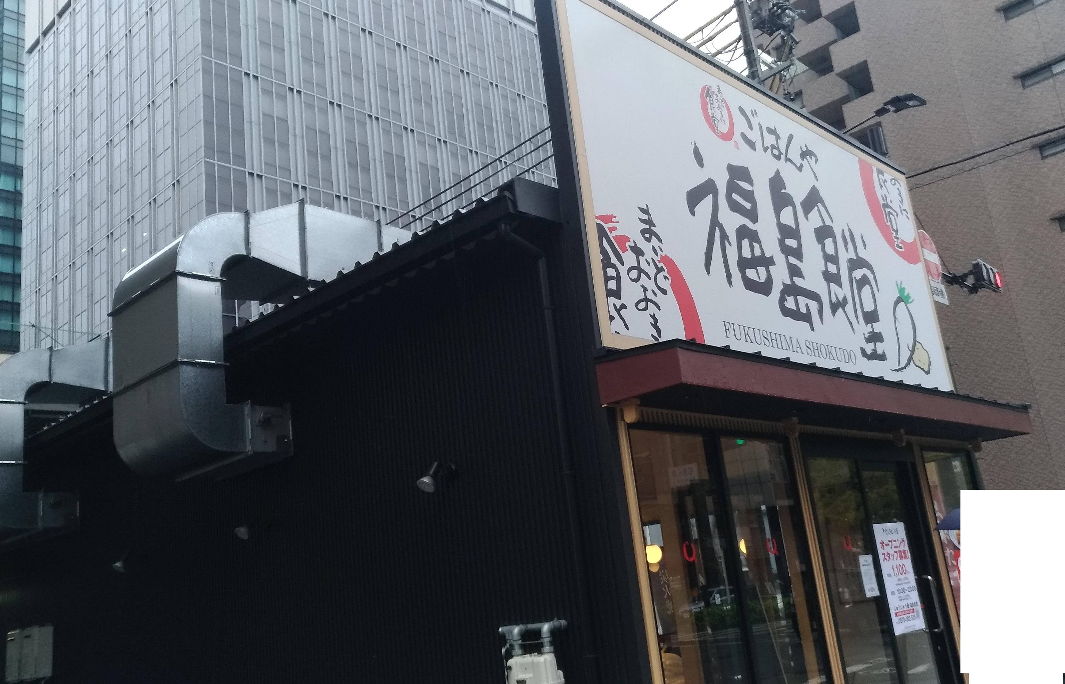 osaka_fukushima_open_shokudo_2.jpg