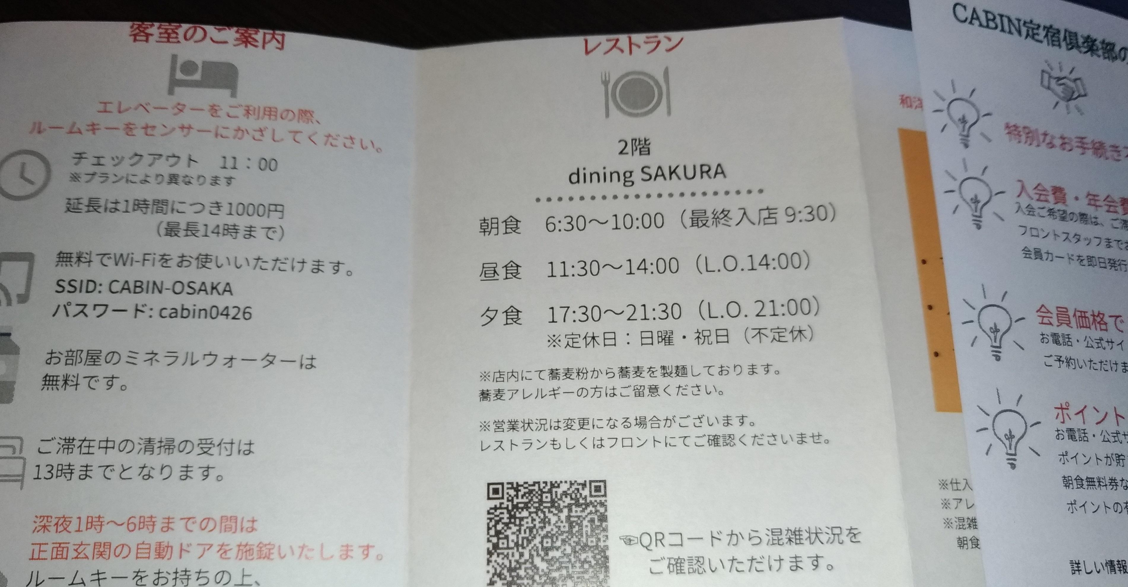 osaka_hotel_cabin_minamimorimachi_1023_3.jpg