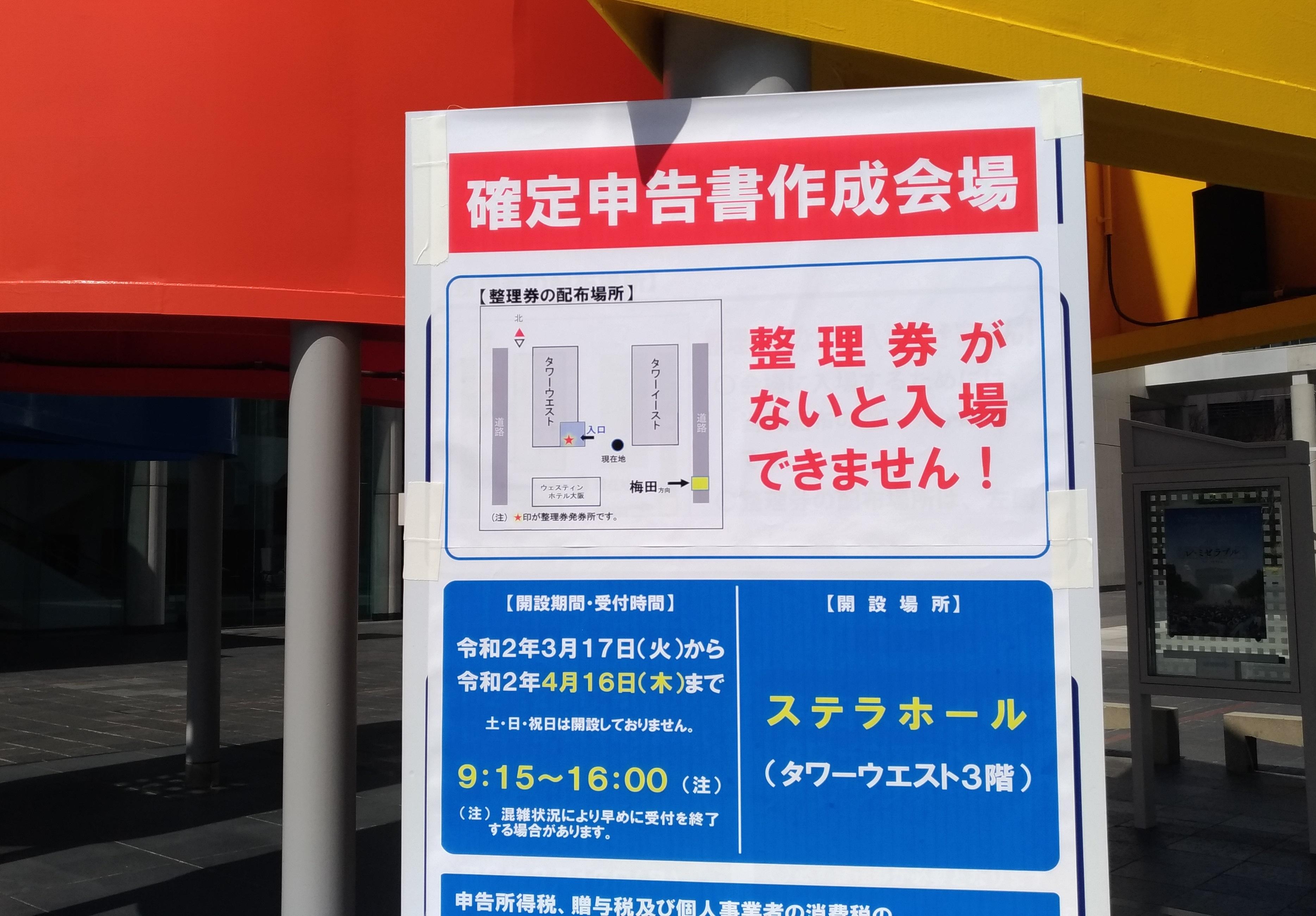 osaka_kakutei_shinkoku_umeda_0322.jpg