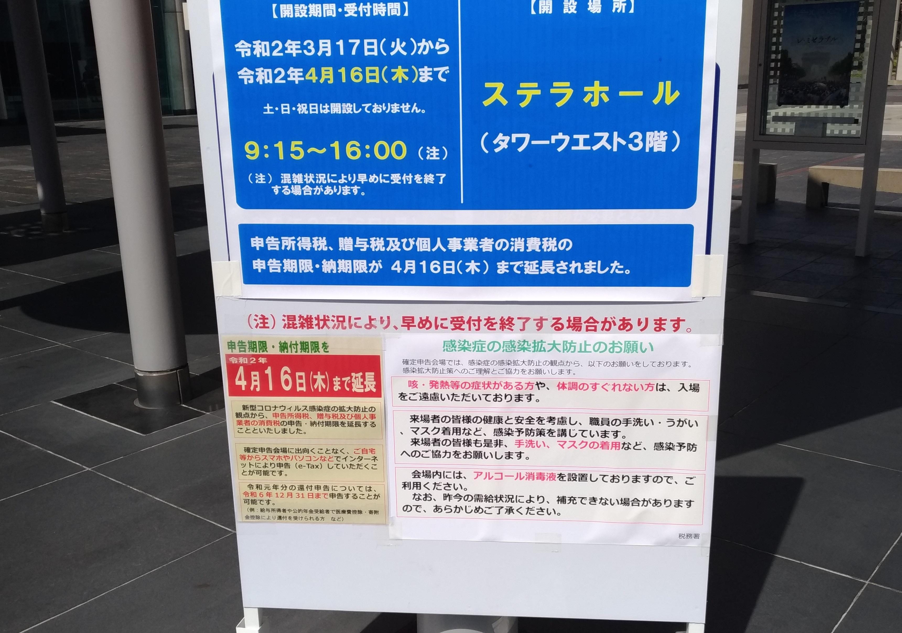 osaka_kakutei_shinkoku_umeda_0322_.jpg