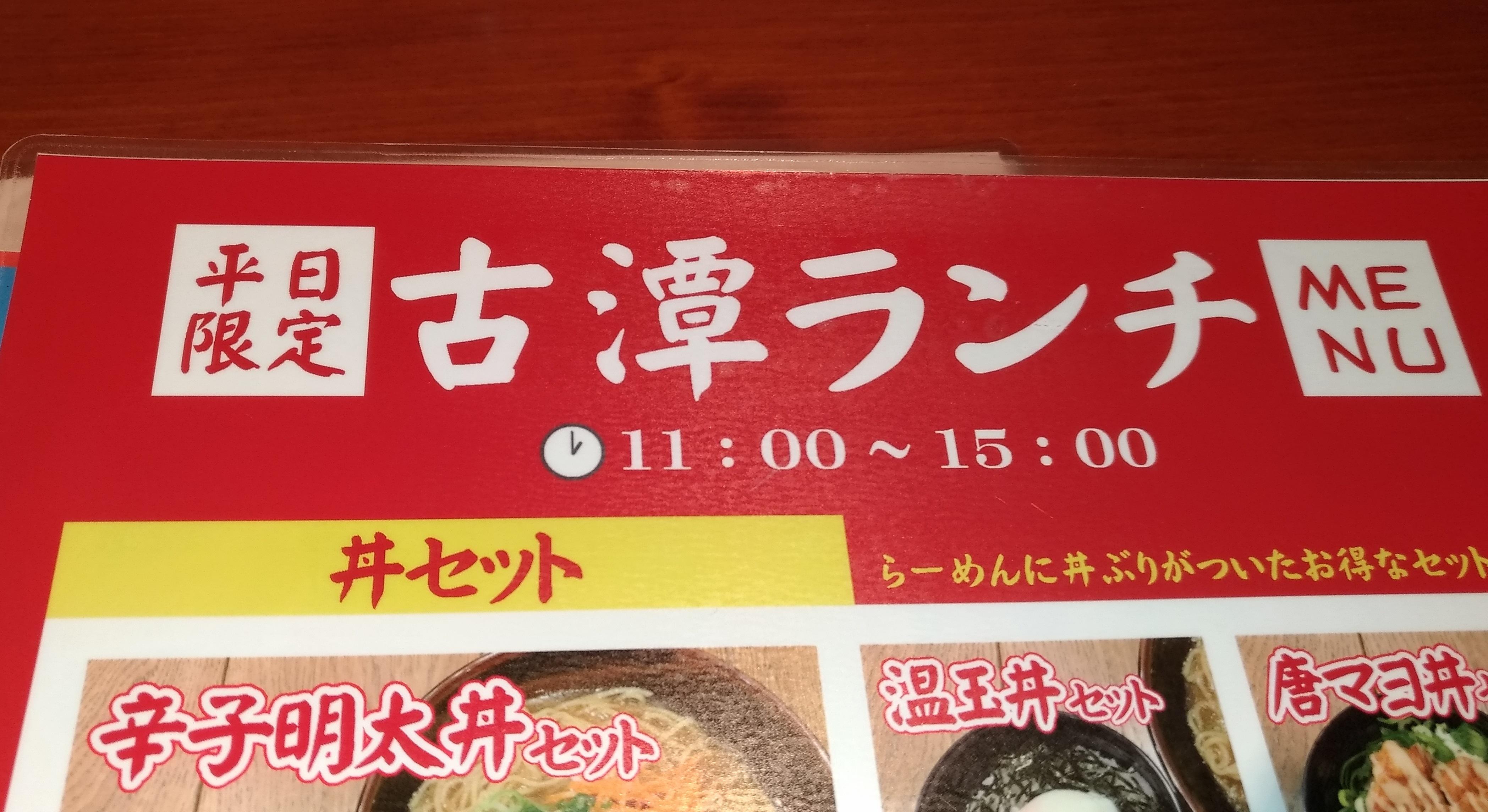 osaka_lunch_kotan_ramen_0707_.jpg