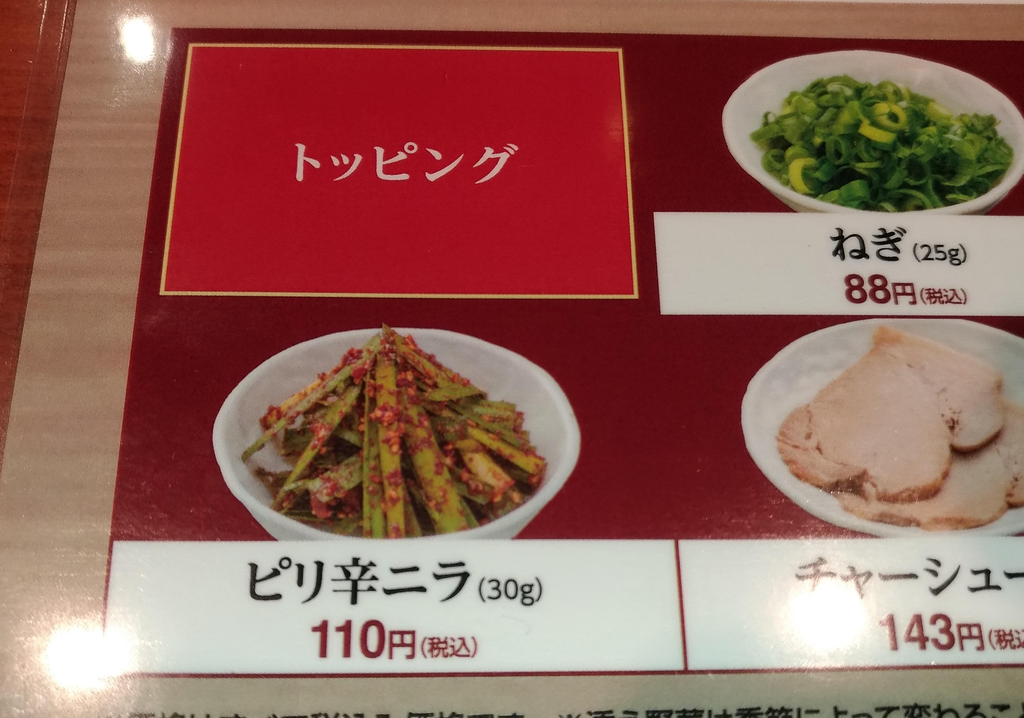osaka_lunch_kotan_ramen_0707_3.jpg