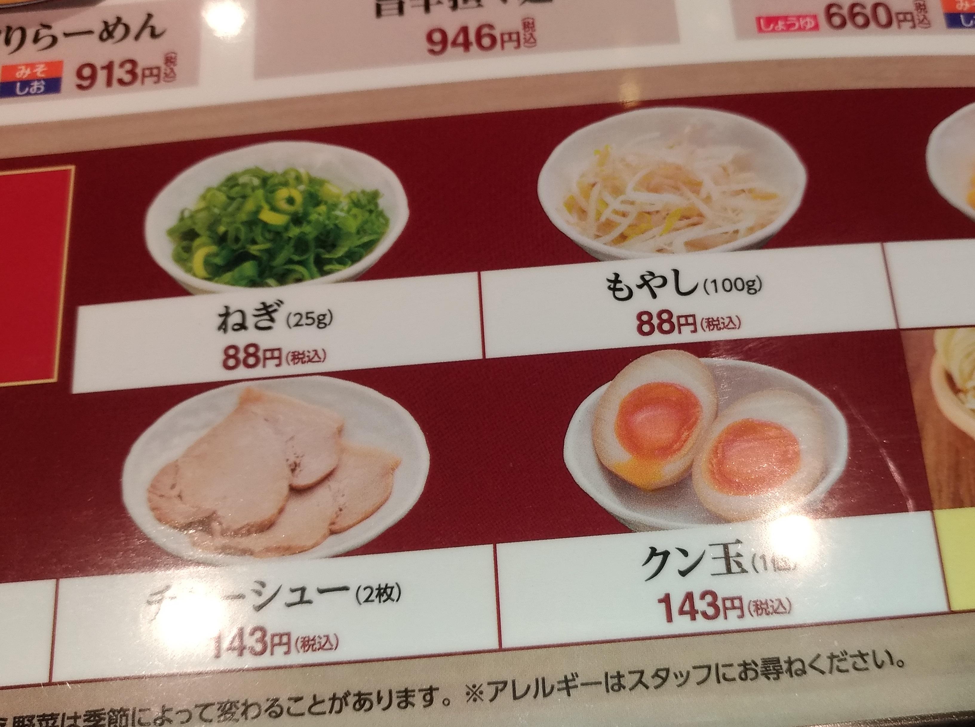 osaka_lunch_kotan_ramen_0707_4.jpg