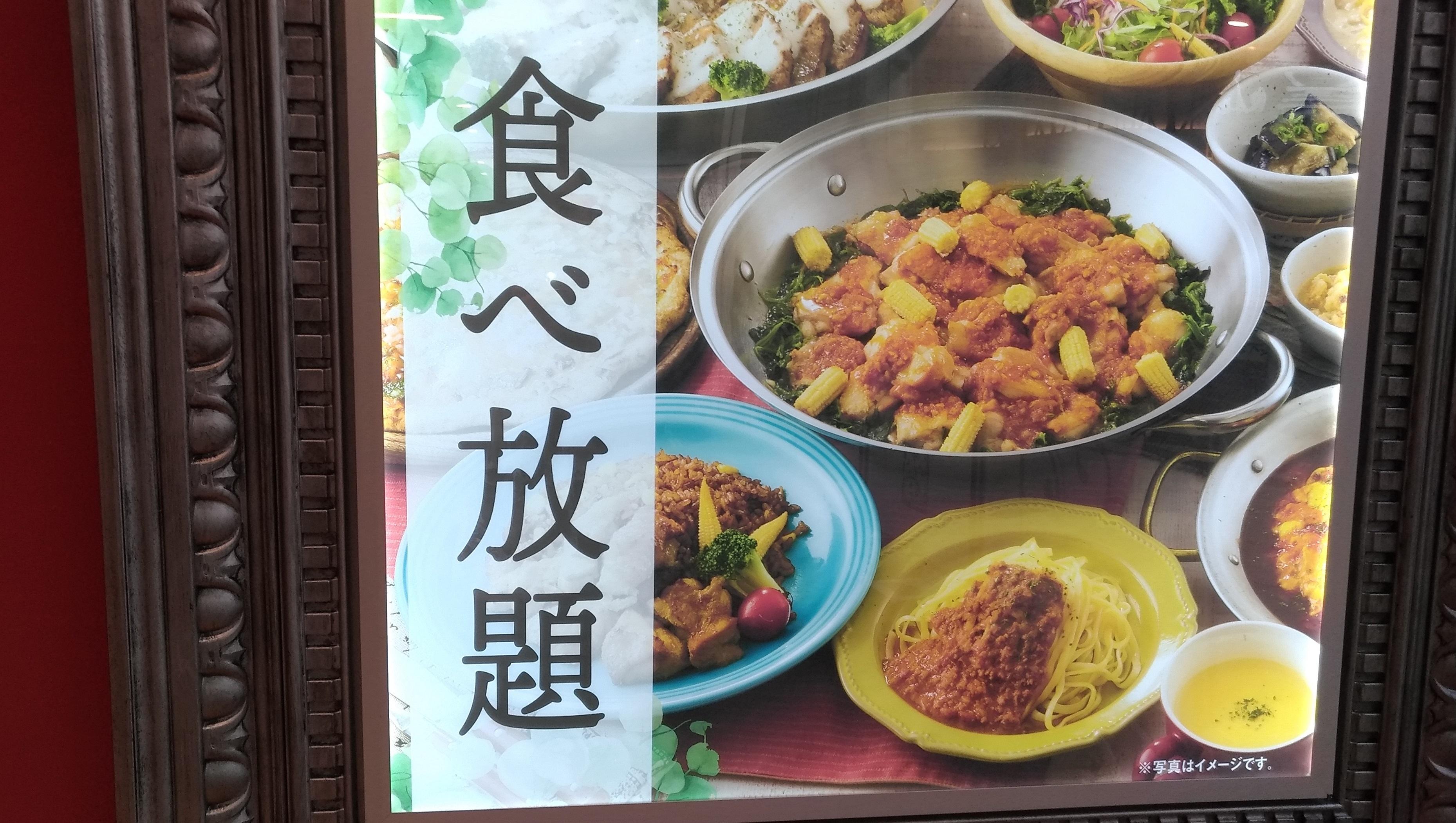 osaka_lunch_viking_1118_abeno_.jpg