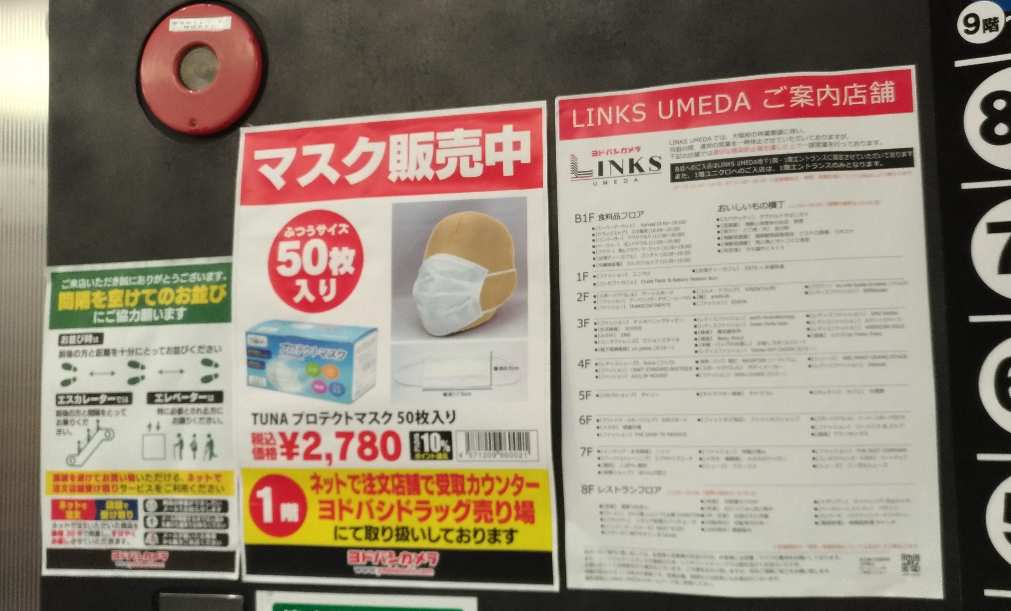 osaka_mask_yodobashi_0516_.jpg