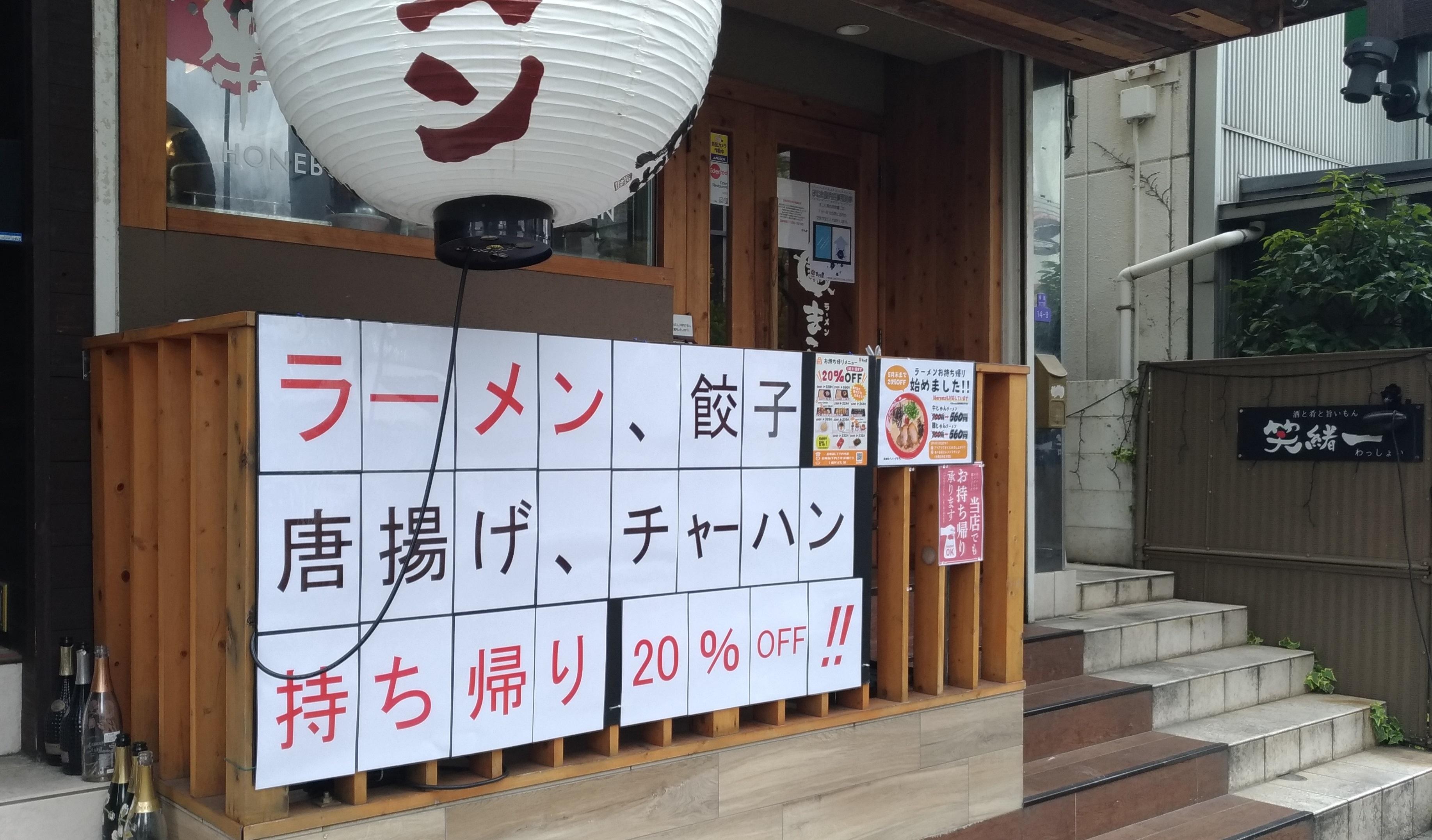 osaka_ramen_fukushima_take_out_makoto.jpg