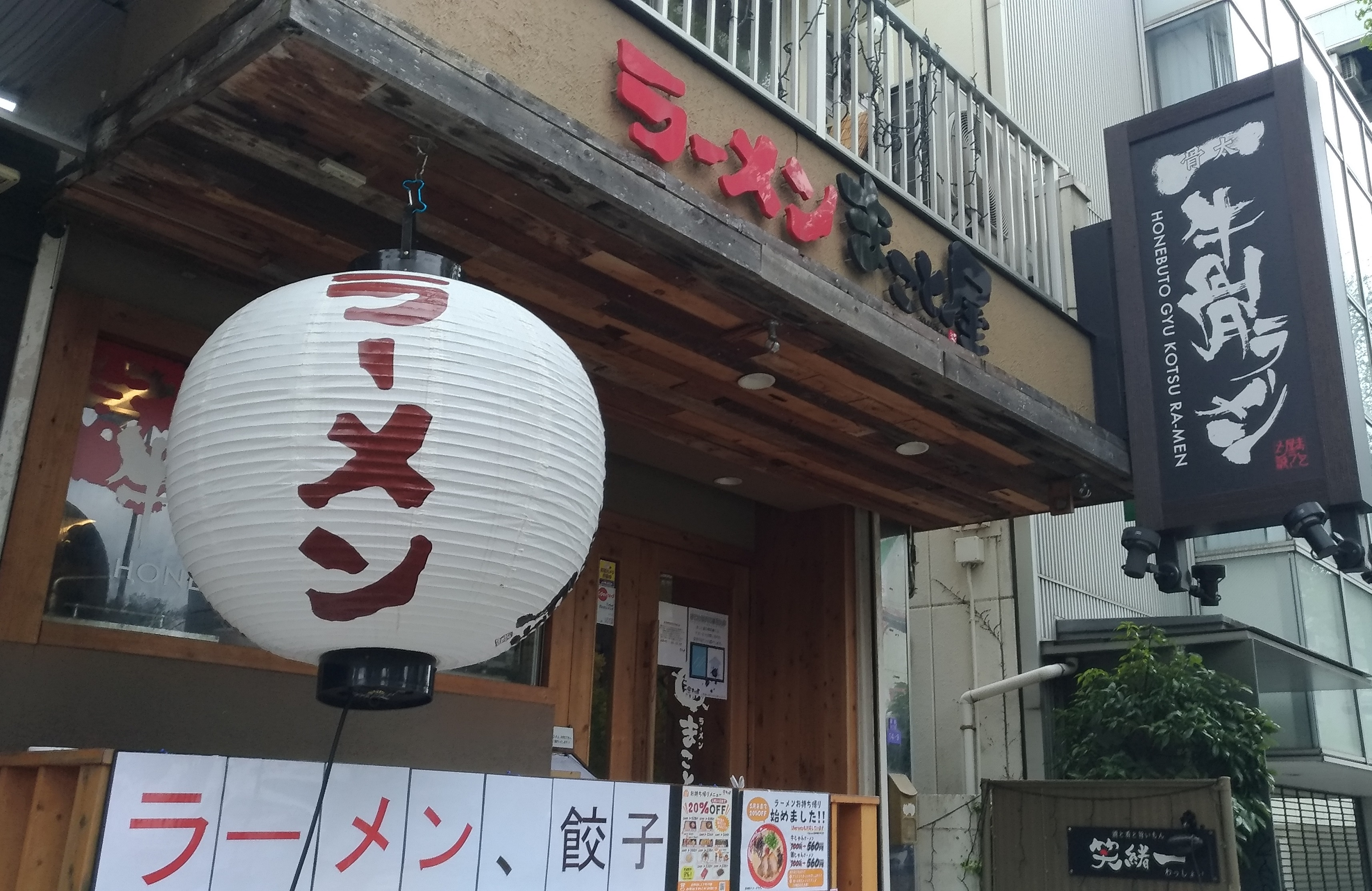 osaka_ramen_fukushima_take_out_makoto_.jpg