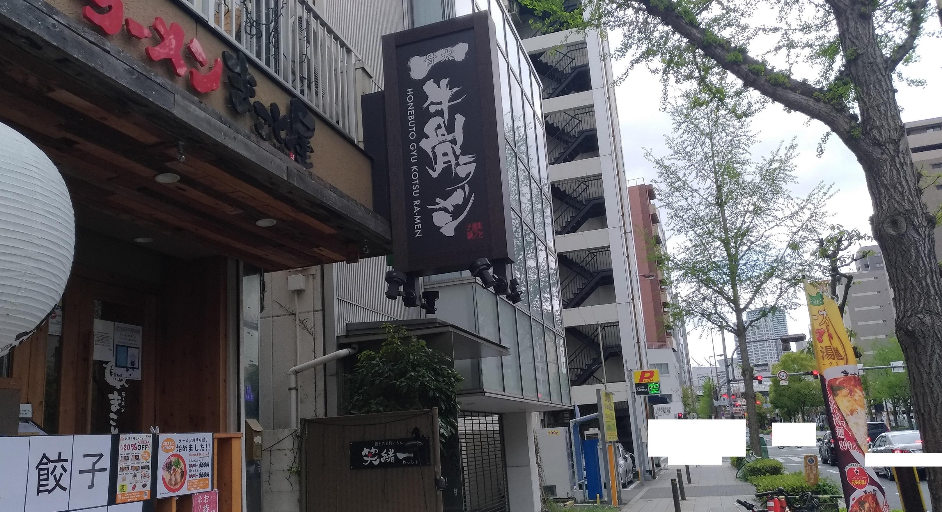 osaka_ramen_fukushima_take_out_makoto_1.jpg