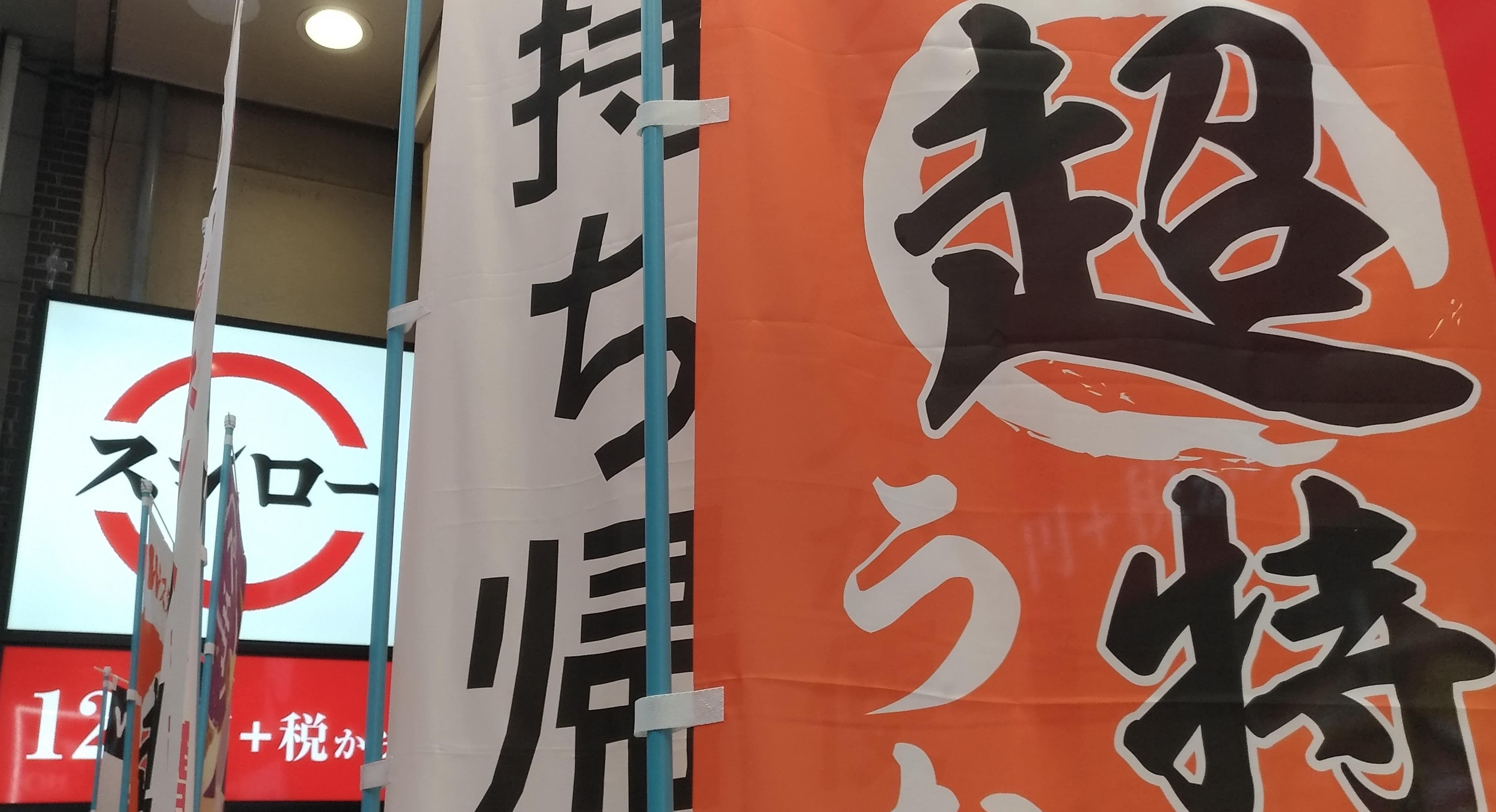 osaka_sushiro_tenma0723_.jpg