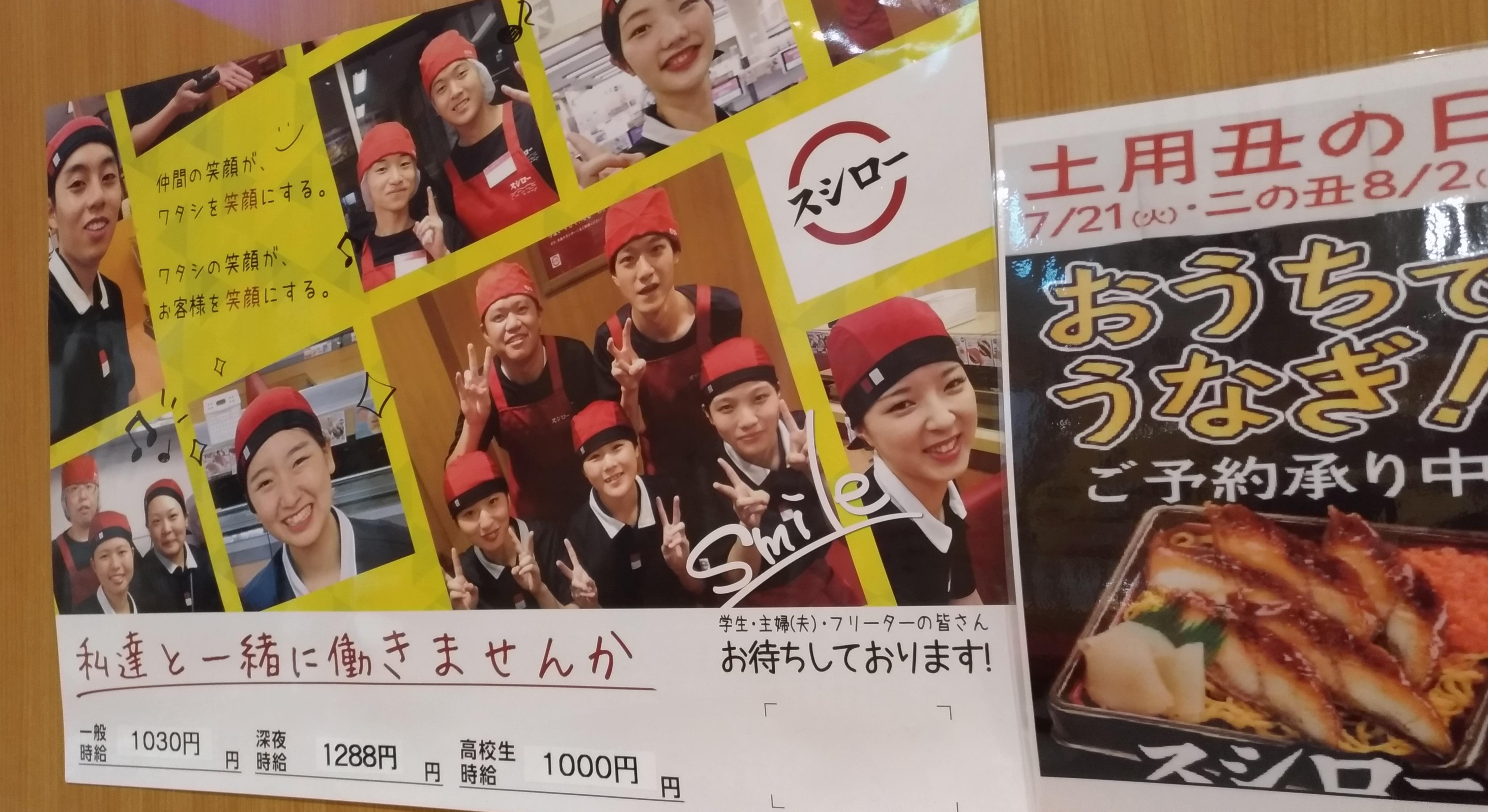 osaka_sushiro_tenma0723_2.jpg