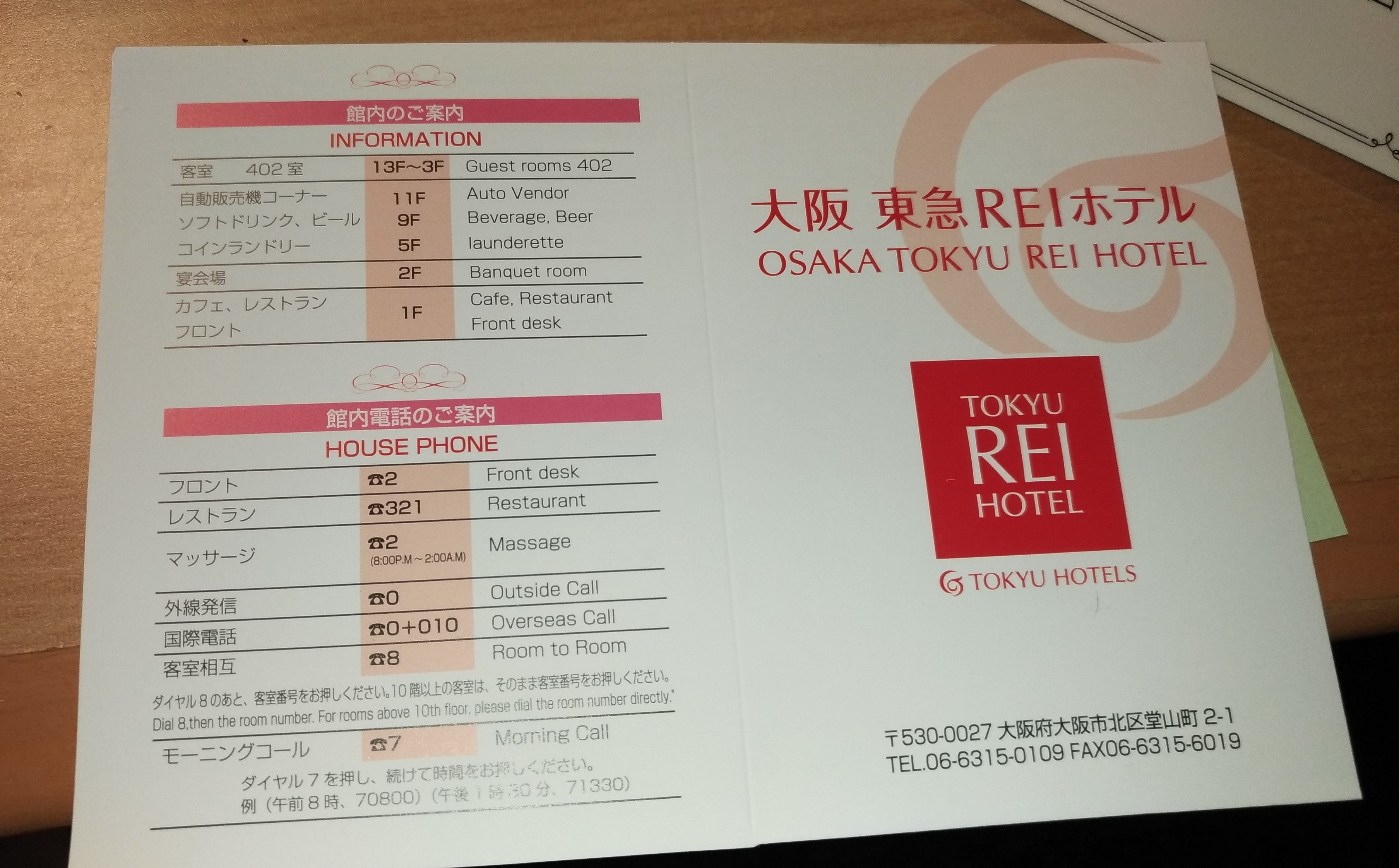 osaka_umeda_tokyu_rei_hotel_0917_reviews.jpg